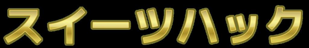 スイーツハック~話題のスイーツ情報サイト