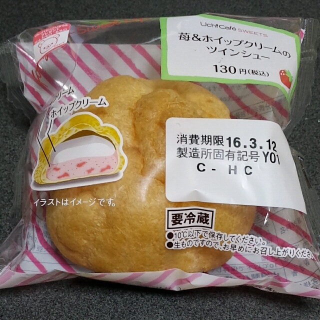「苺&ホイップクリームのツインシュー」はクリームたっぷり!!【ローソン】