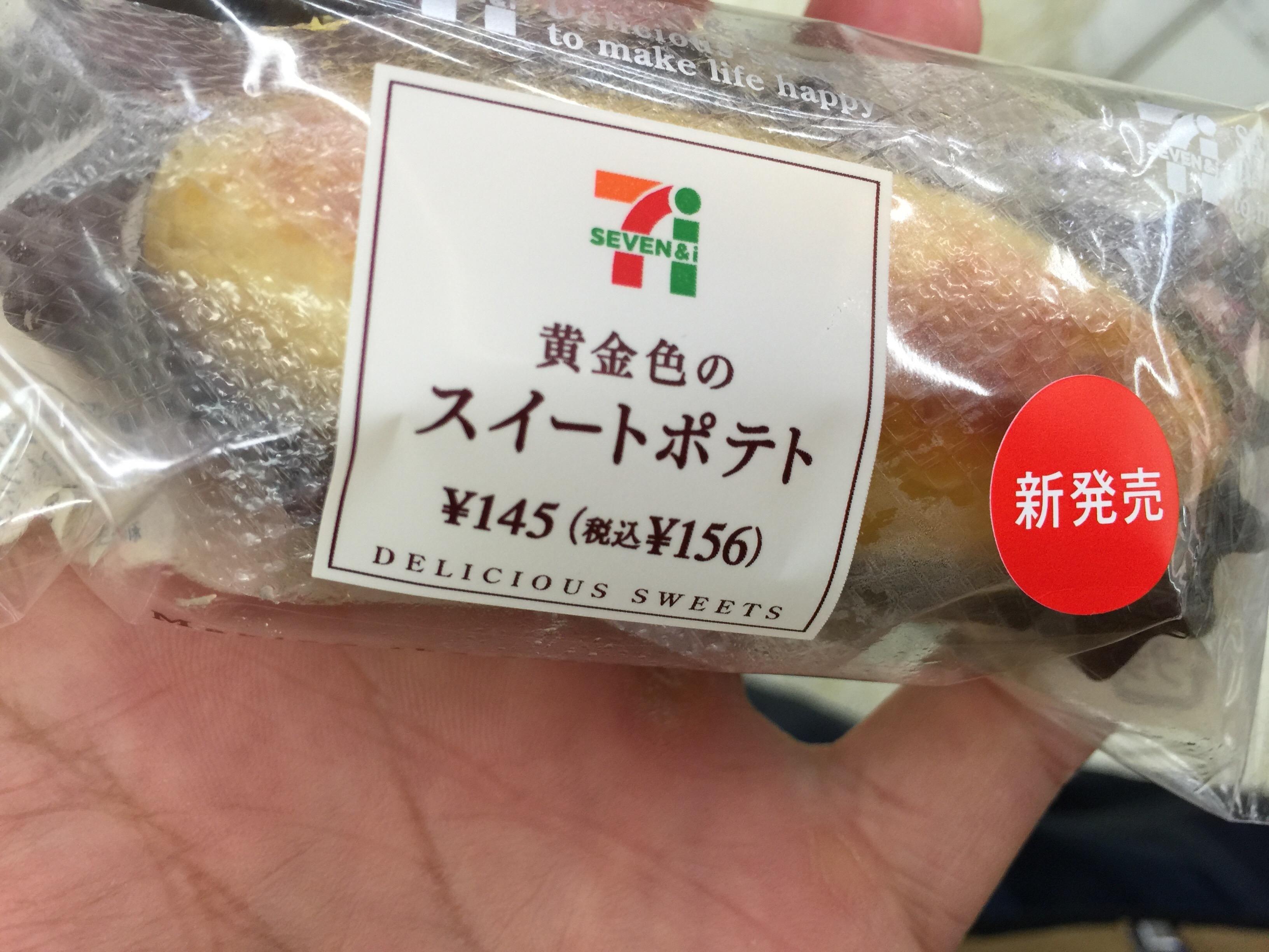 「黄金色のスイートポテト」は小さいけど旨い!価格・味・カロリーをレビュー【セブン-イレブン】