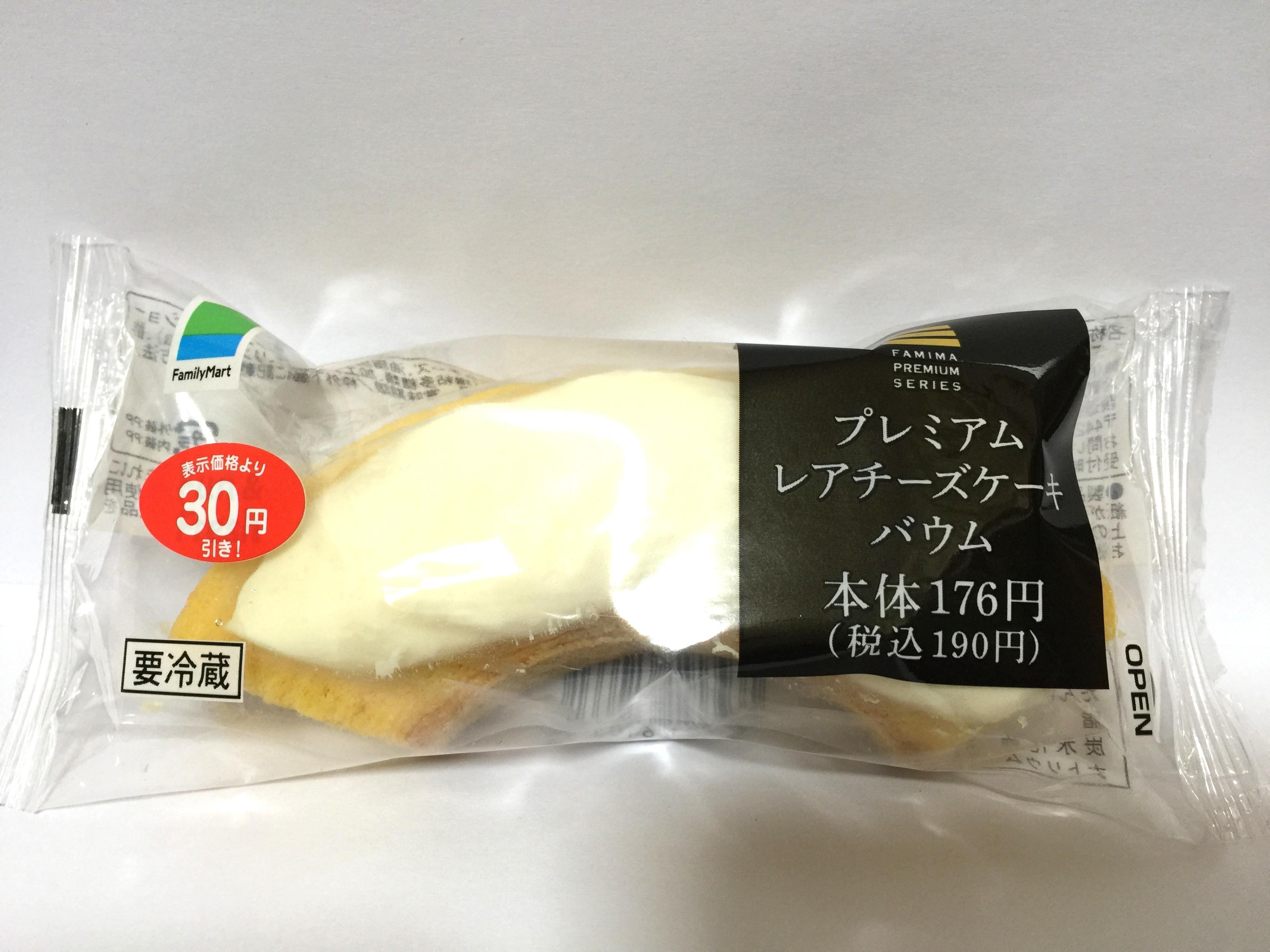 「プレミアムレアチーズケーキバウム」でプレミアムな気分に!味・価格・カロリーをレビュー【ファミリーマート】