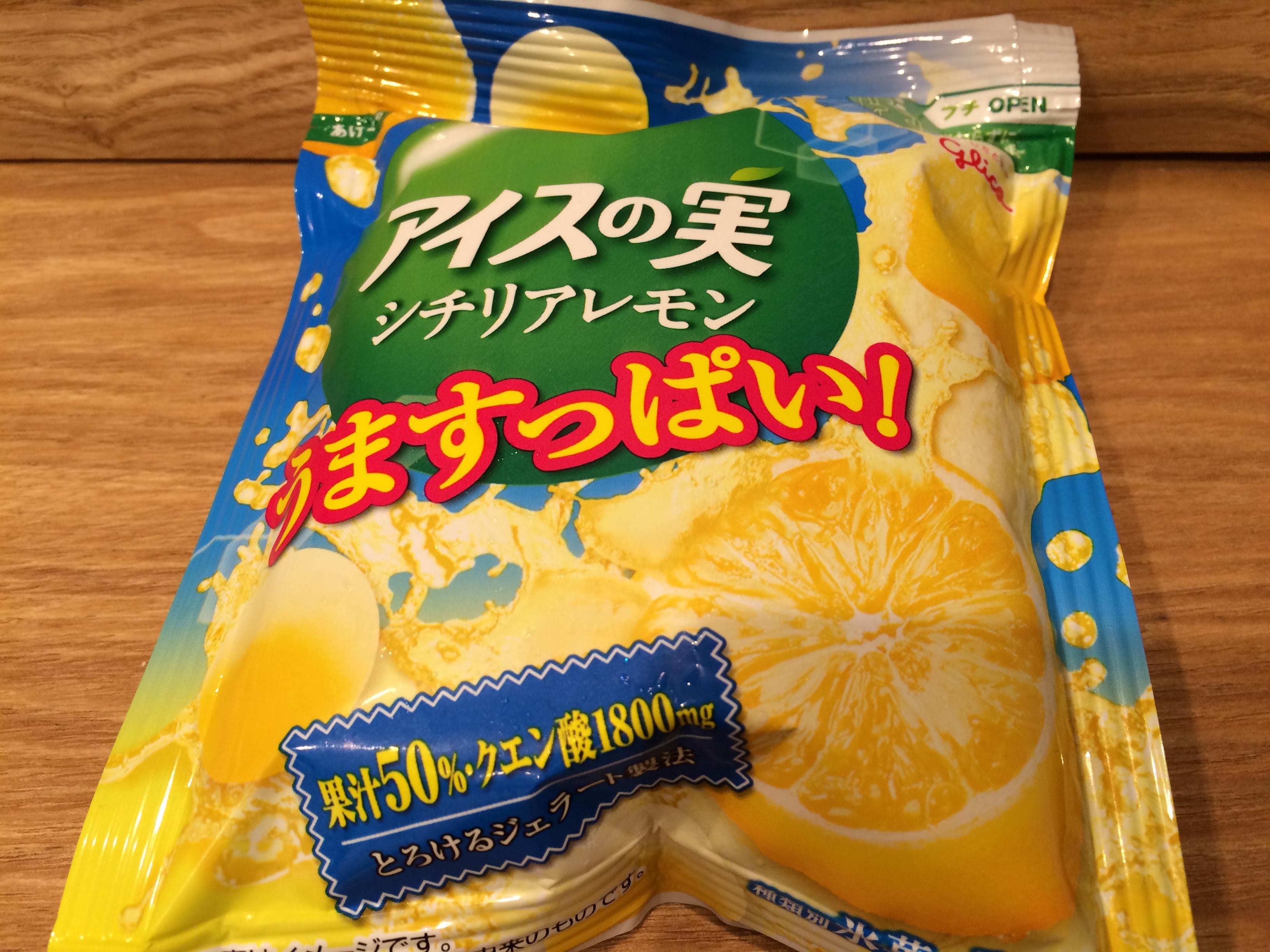 真夏にピッタリ!低カロリーのアイスの実シチリアレモンがヤバイ!