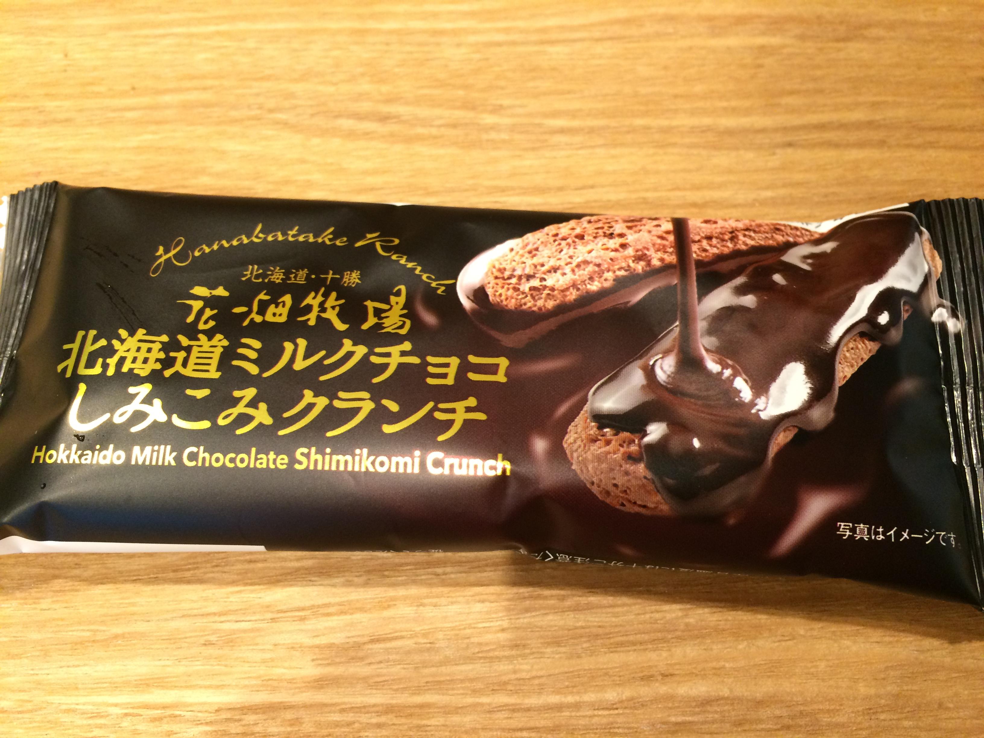 あの花畑牧場のお菓子!北海道ミルクチョコしみこみクランチが登場