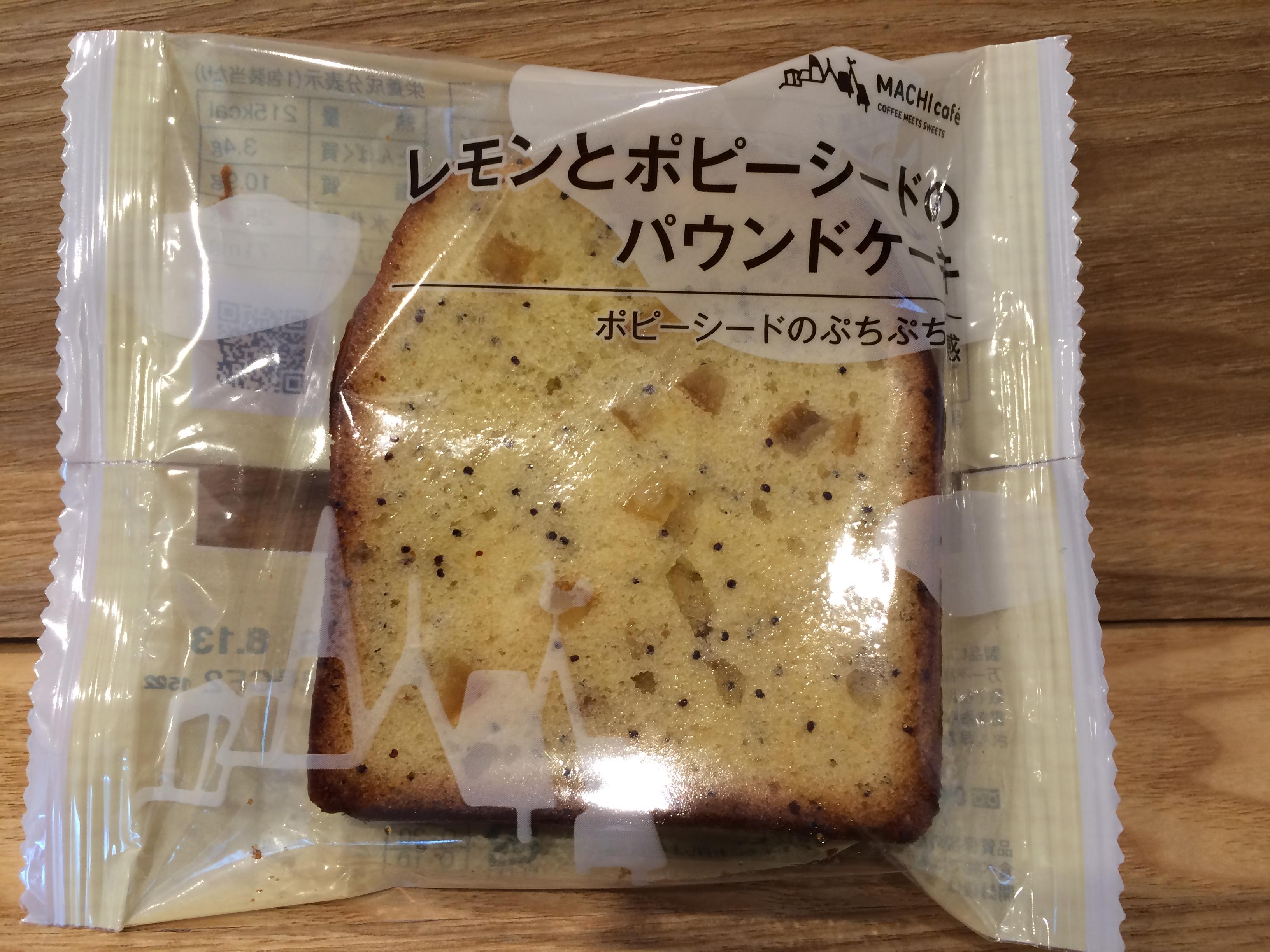 【ローソン】レモンとポピーシードのパウンドケーキの味やカロリーは?