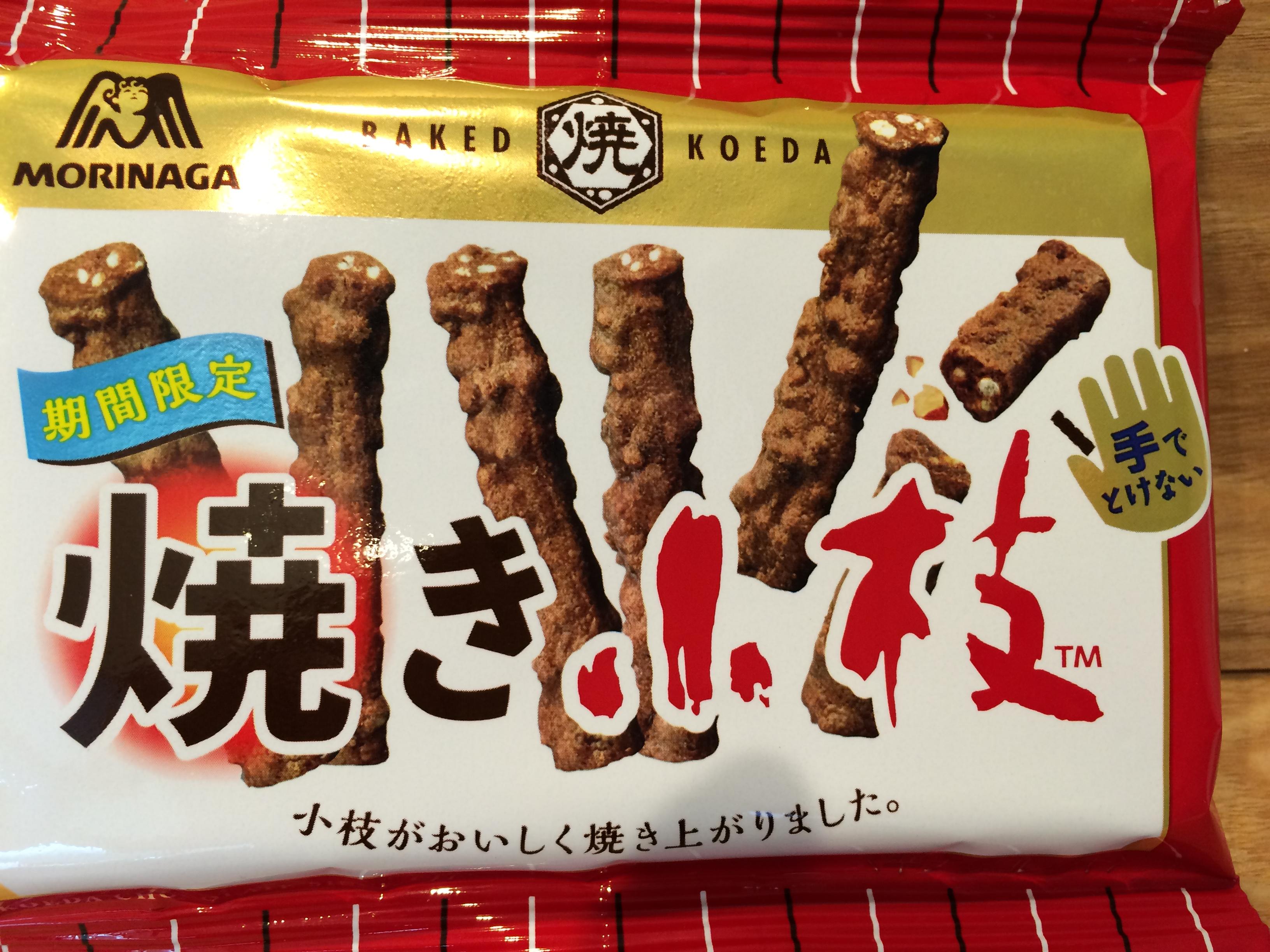 【期間限定】森永製菓の焼き小枝は夏でも食べれるチョコスイーツ