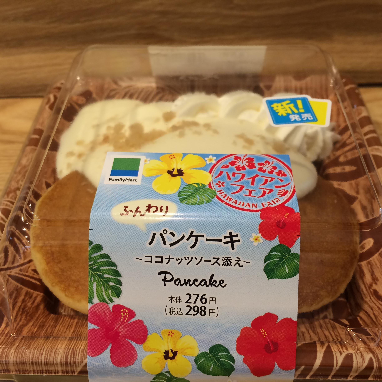 【ファミマ】ココナッツソース添えパンケーキでハワイが味わえる