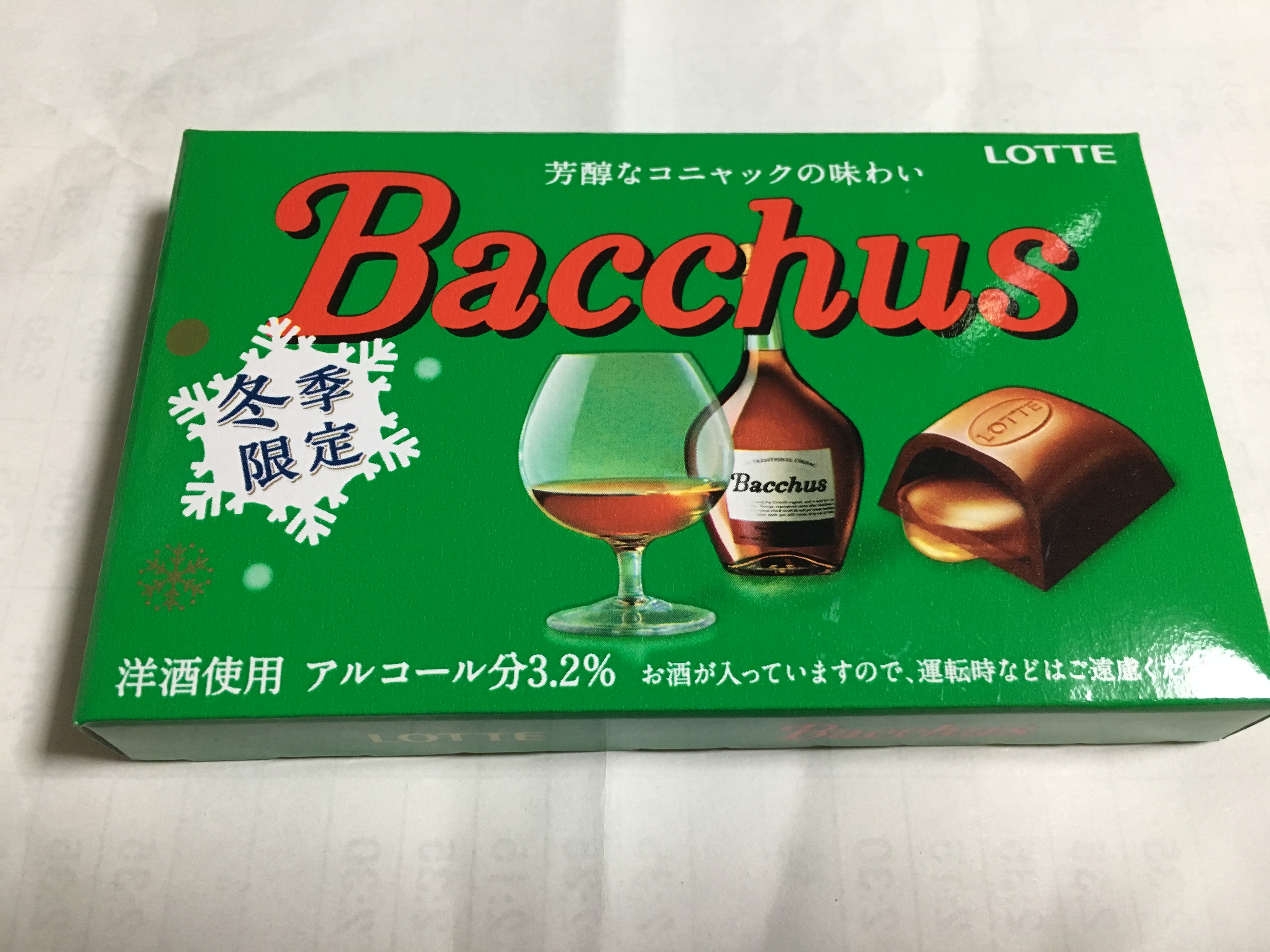 【冬季限定】ロッテのバッカスを試食!お酒の入ったチョコのお味は?