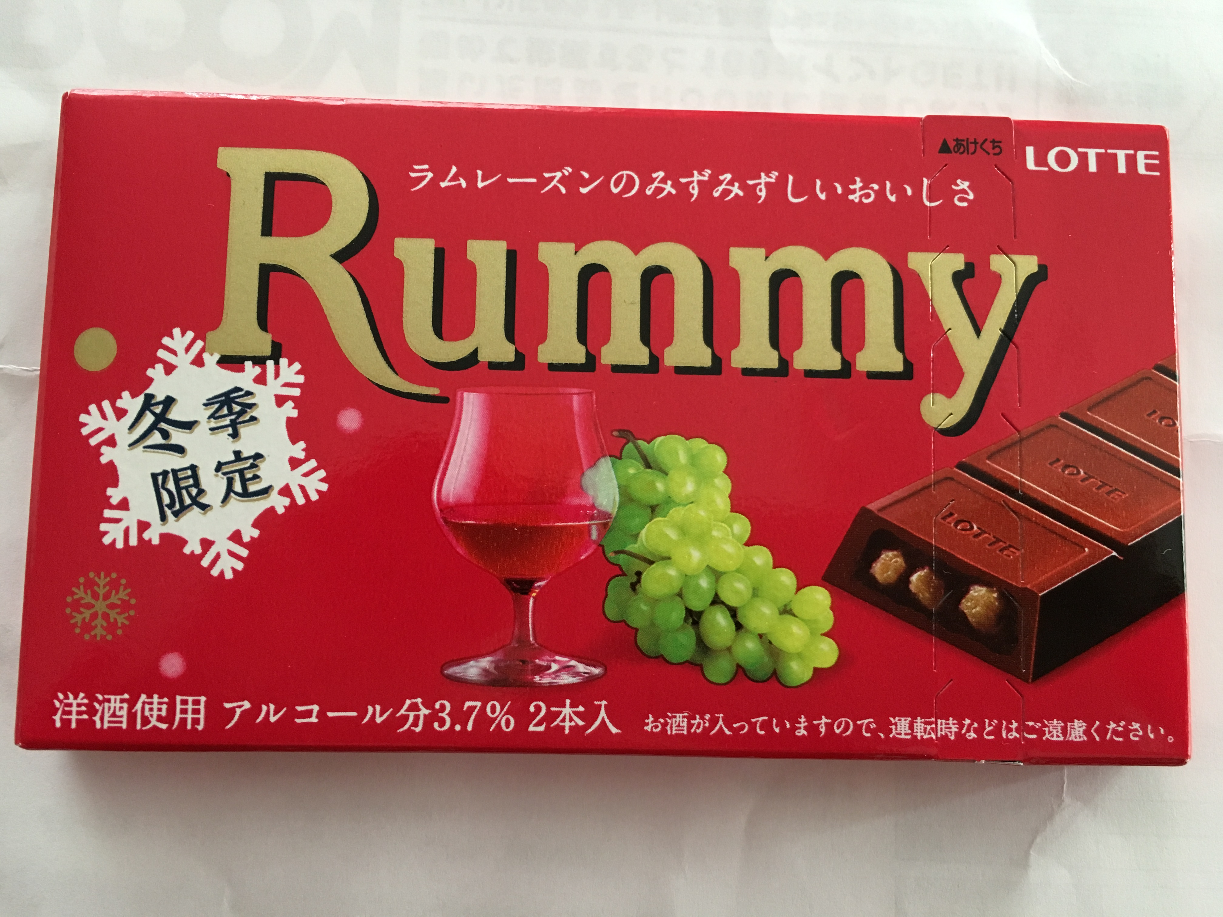 【冬季限定】ロッテのラミーを試食!バッカスとは一味違うお味は?