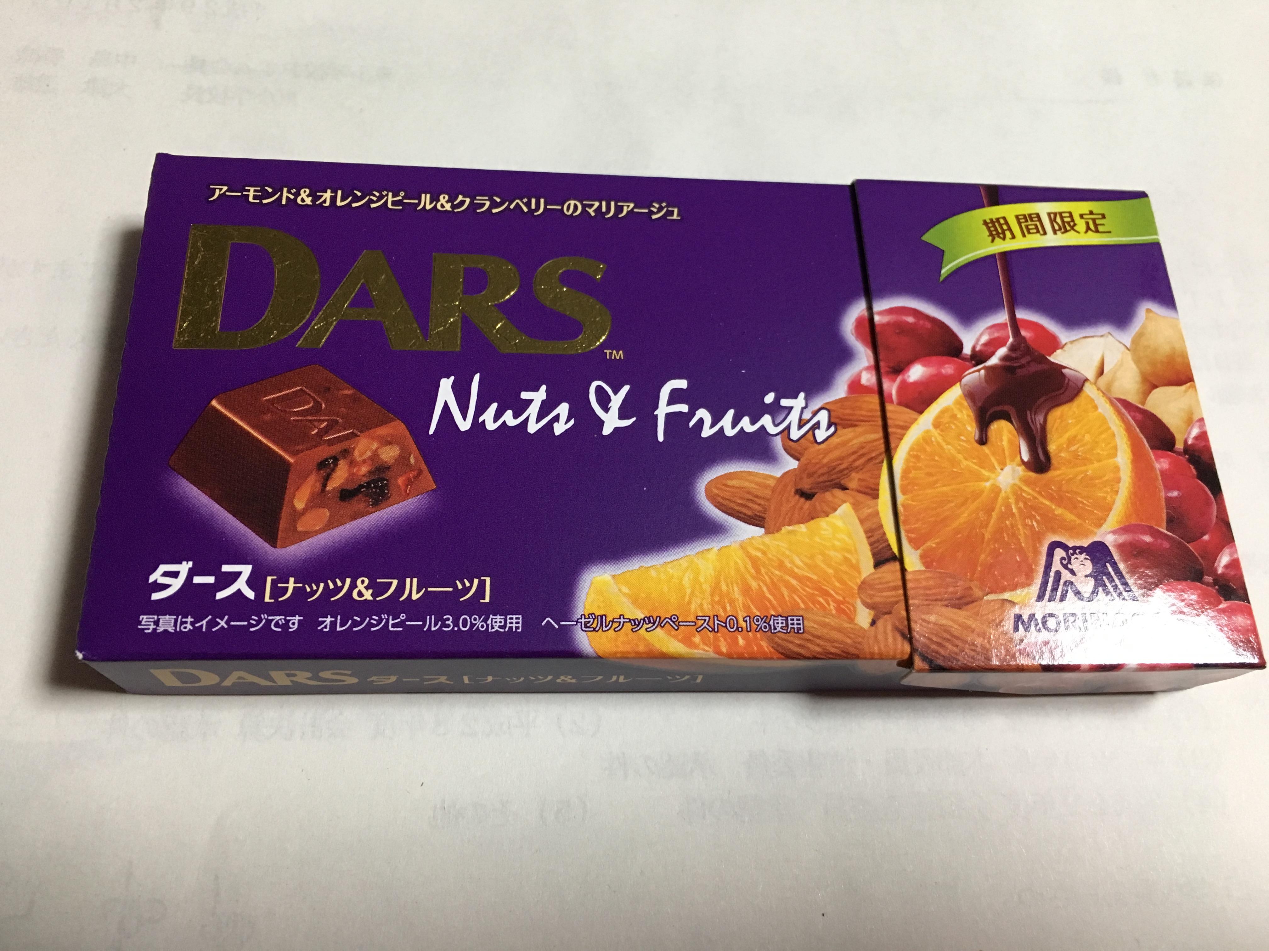 【期間限定】ロッテ「ダース ナッツ&フルーツ」がフルーティーで美味しすぎる!