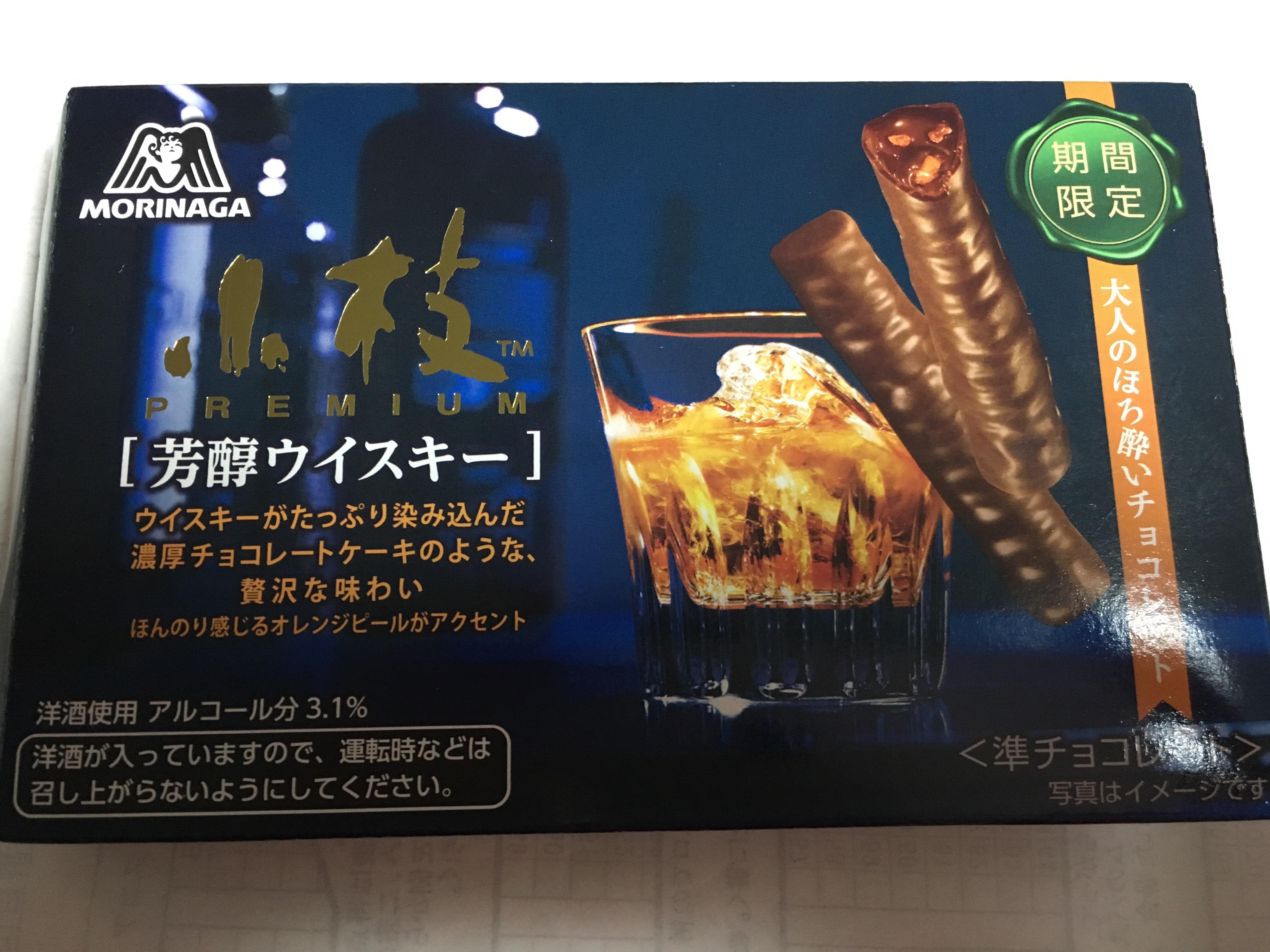 【期間限定】小枝プレミアム 芳醇ウイスキーを実際に食べてみた!