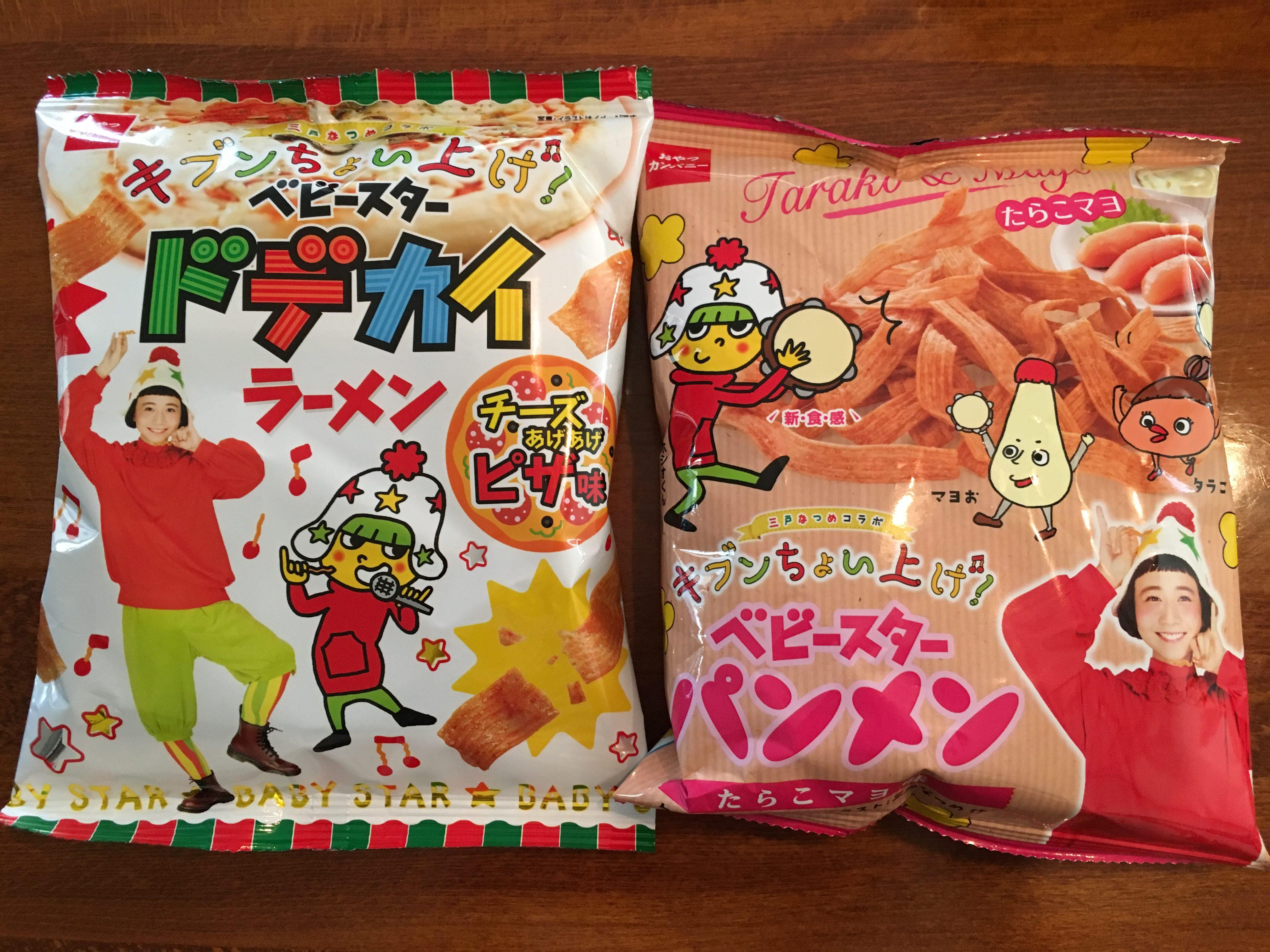 【新商品)おやつカンパニーのドデカイベビースターとパンメンを徹底解析!