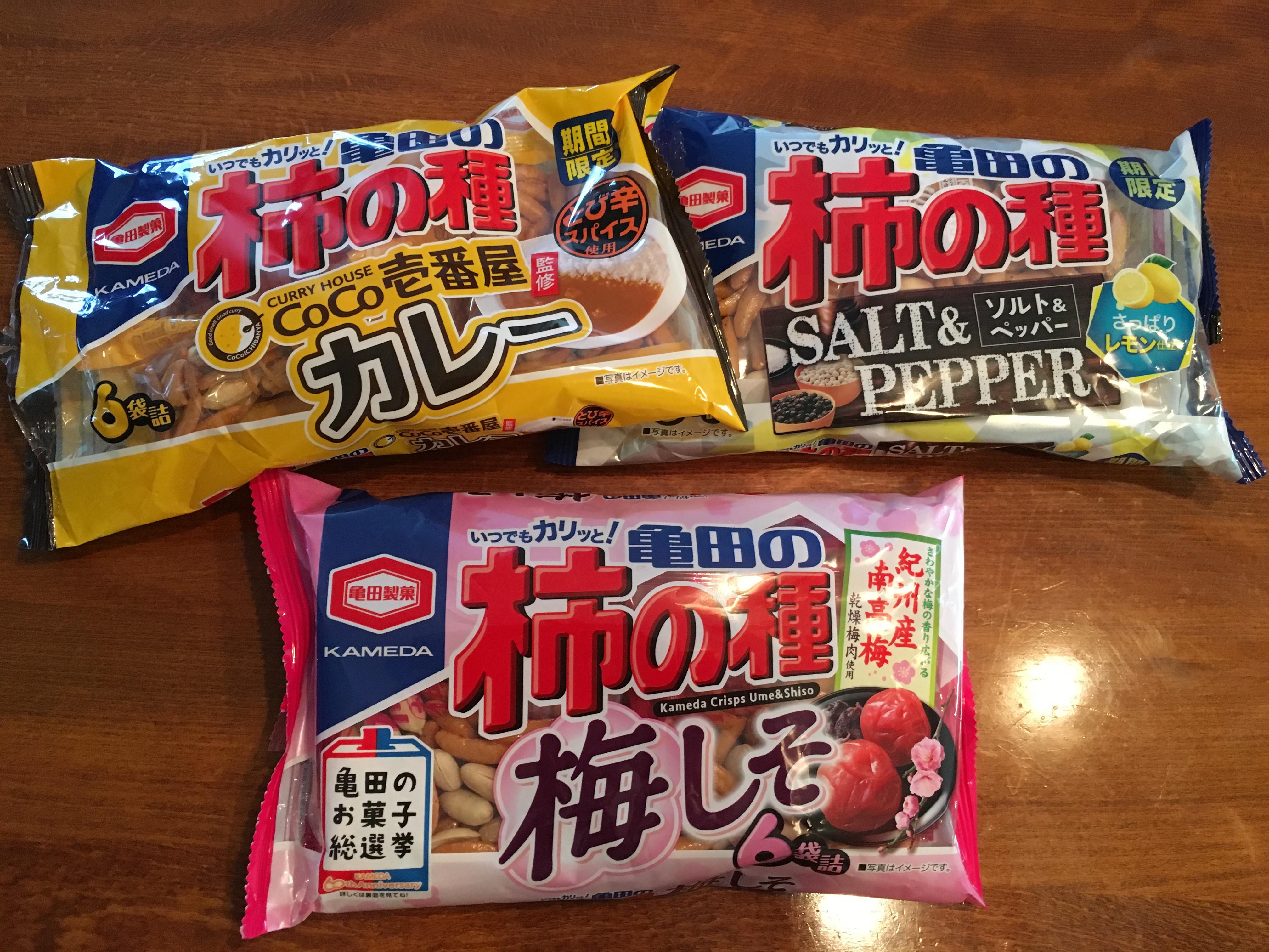 【期間限定】亀田の柿の種3種類を食べ比べ!ガチで美味しい柿の種はこれだ!