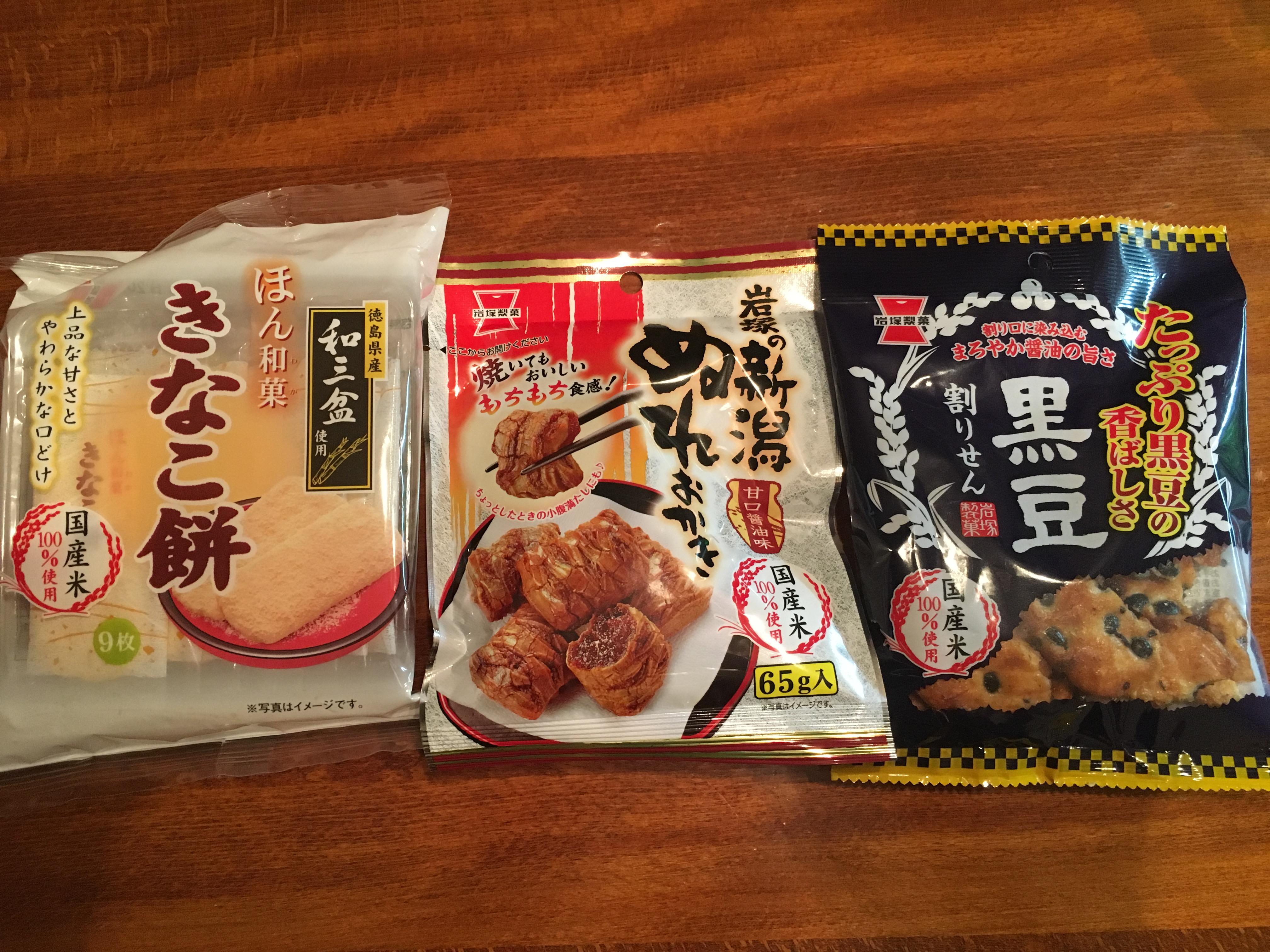 岩塚製菓のおかきとせんべい3種類を食べ比べ!美味しいのはどれ?
