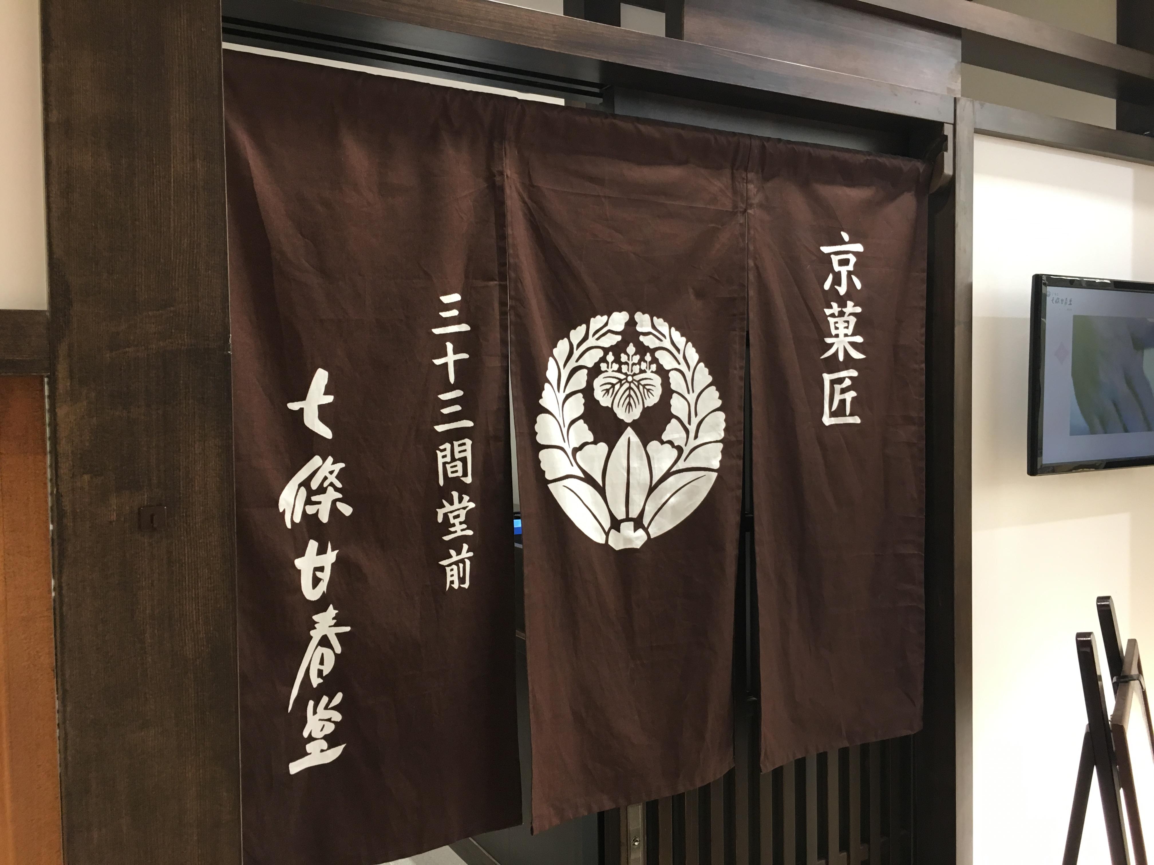 京都の老舗和菓子「七條甘春堂」の生菓子手作り体験は本当におすすめ!