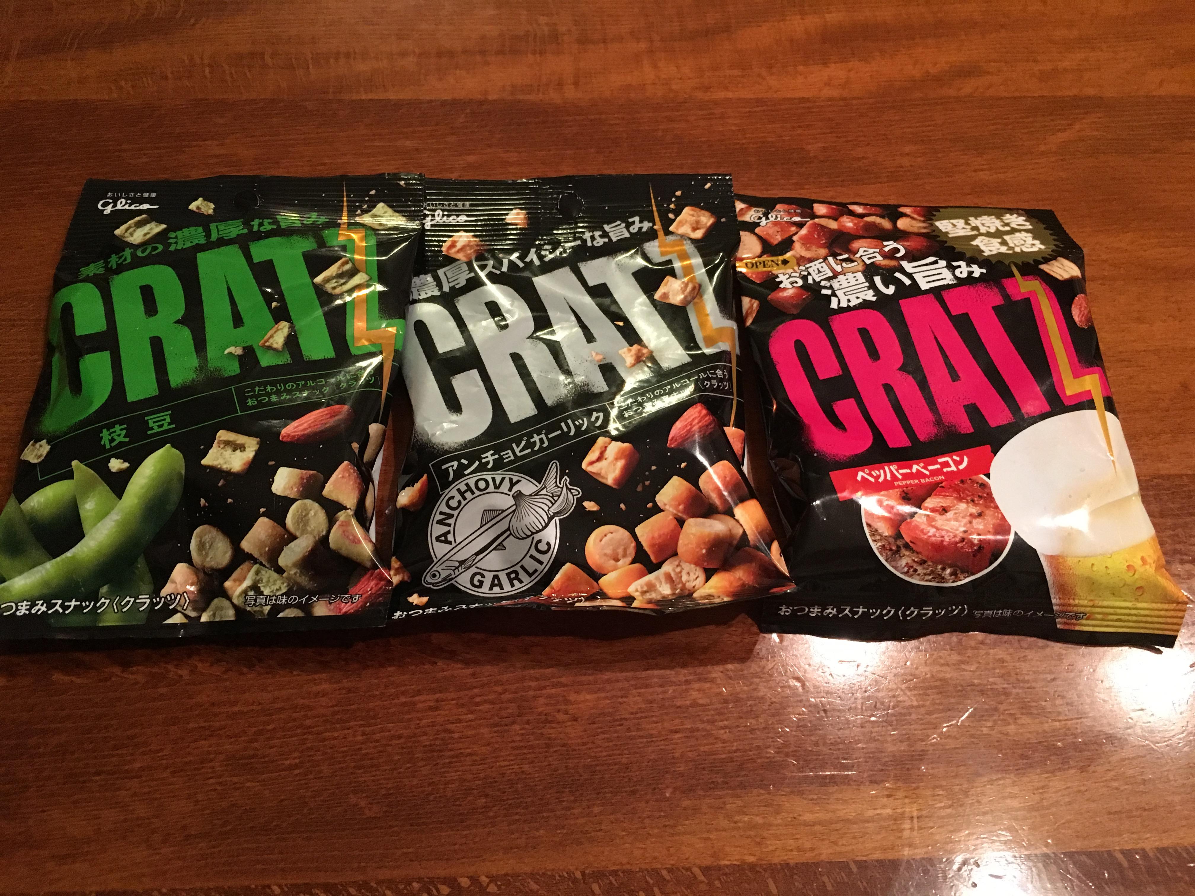 """グリコの""""お酒に最高に合う""""クラッツ3種類を食べ比べ!最強のおつまみはこれだ!"""
