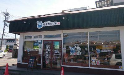 「京都伊三郎製ぱん」は100円均一でコスパ最強。スイーツ系パンが充実!
