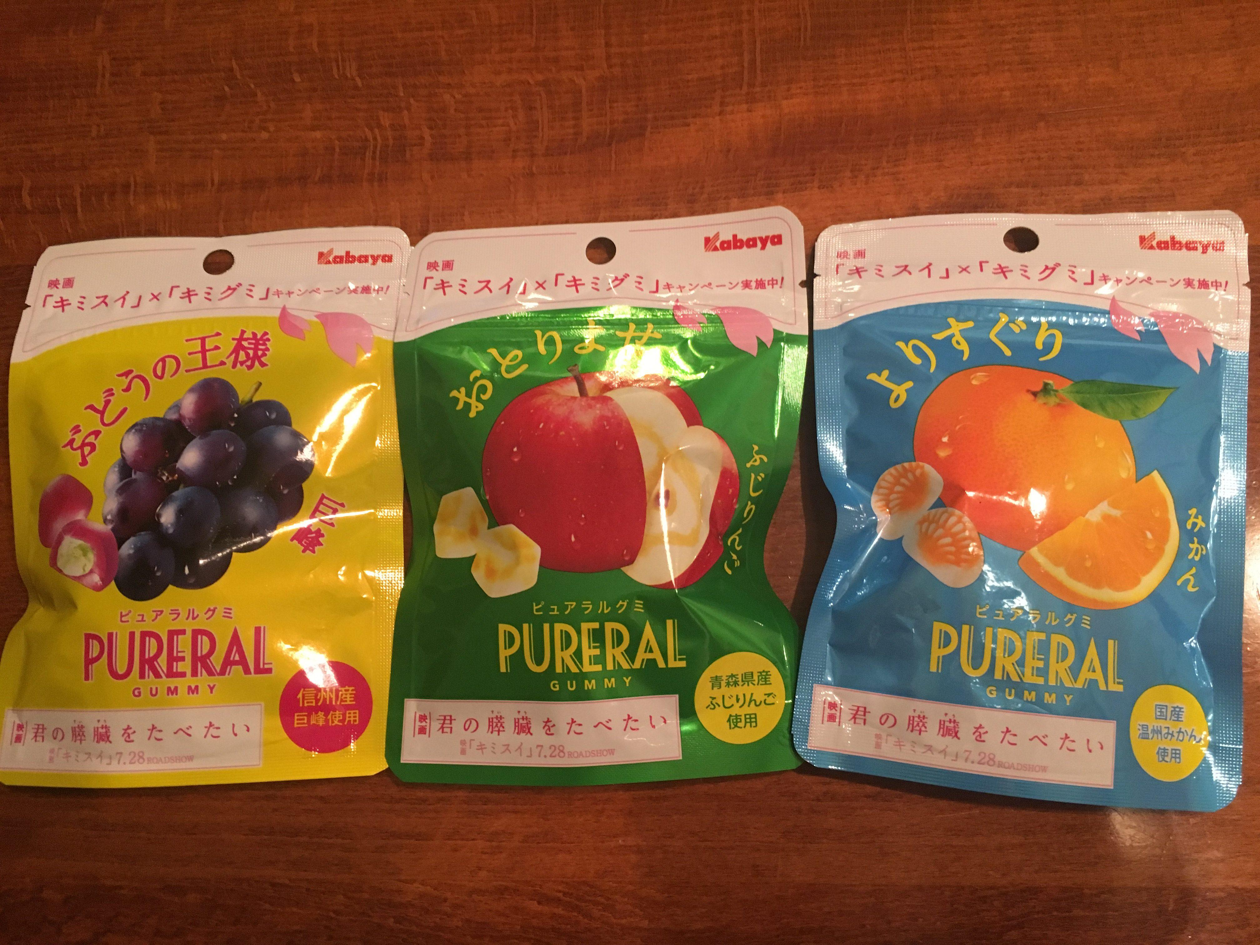 カバヤのピュアラルグミの果物感が凄い!3種類を食べ比べてみてた!