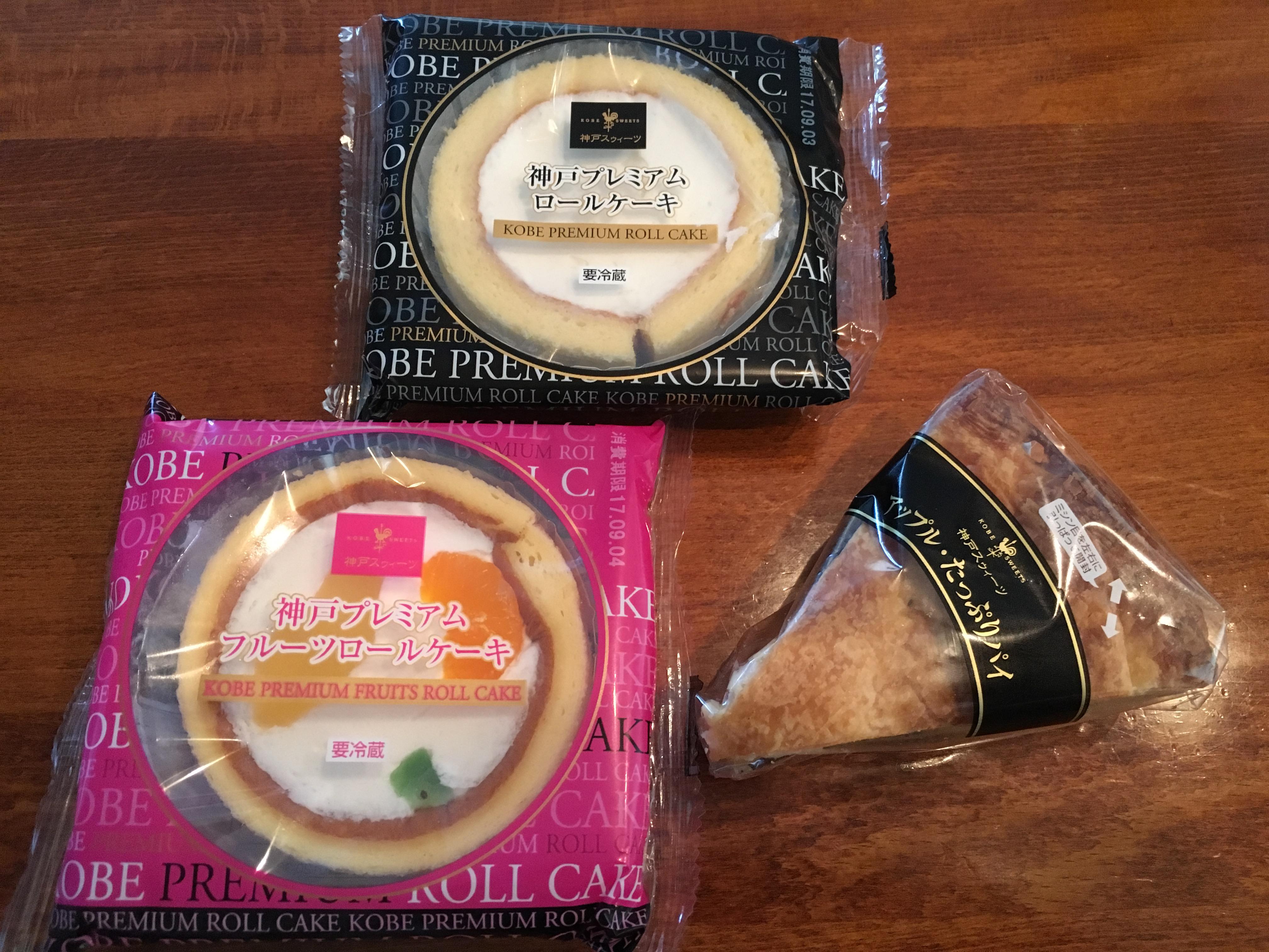 神戸サンローゼの人気洋菓子3種類を食べた感想!1番美味しいのはこれだ!