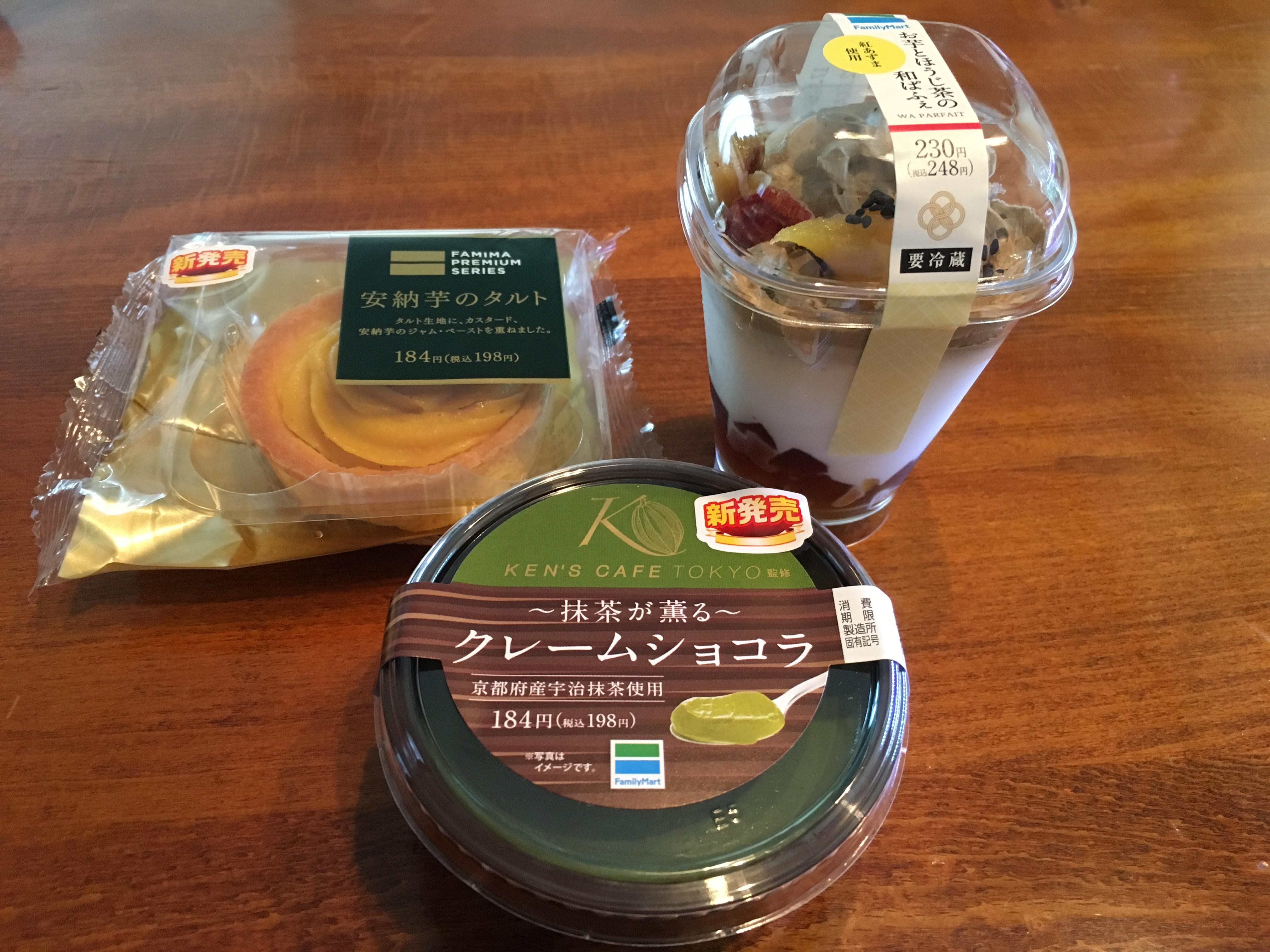 【ファミマ新作】ほっこり美味しい秋の芋スイーツ3選を食べ比べ!