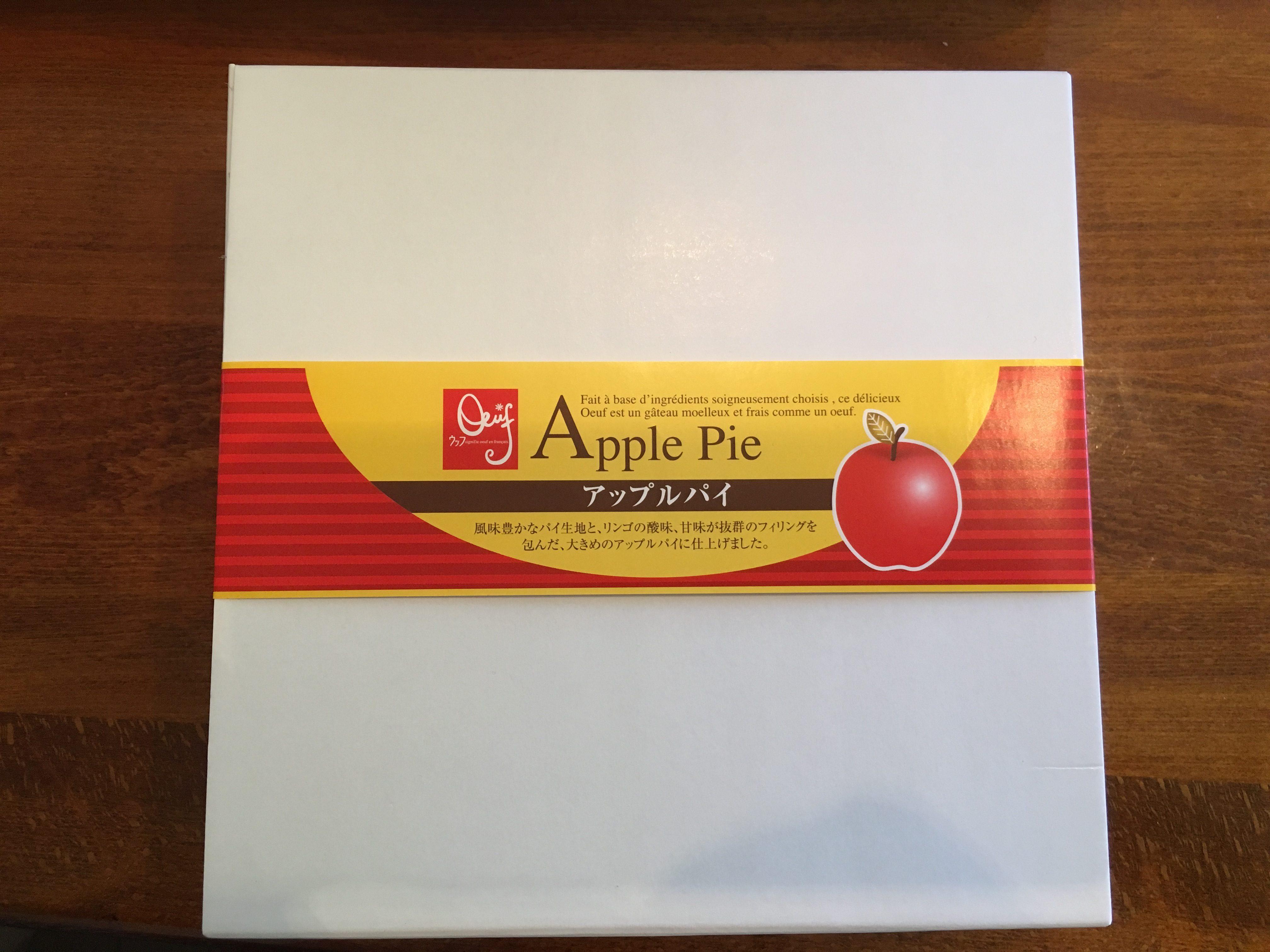 和歌山で有名なウッフのアップルパイを食べてみた味の感想。