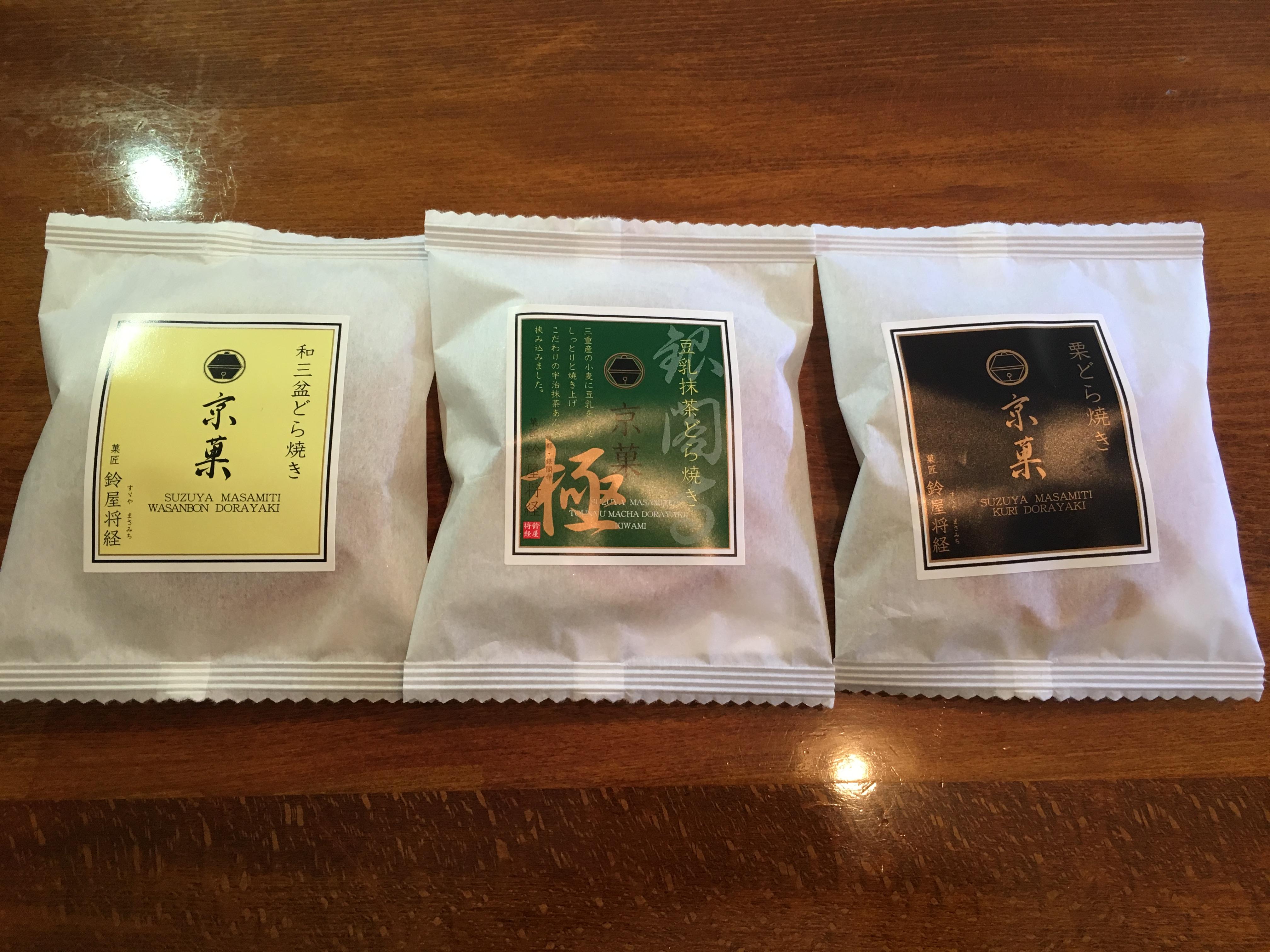 京都にある鈴屋将経の有名どら焼き3種類を食べ比べ!1番美味しい味は?