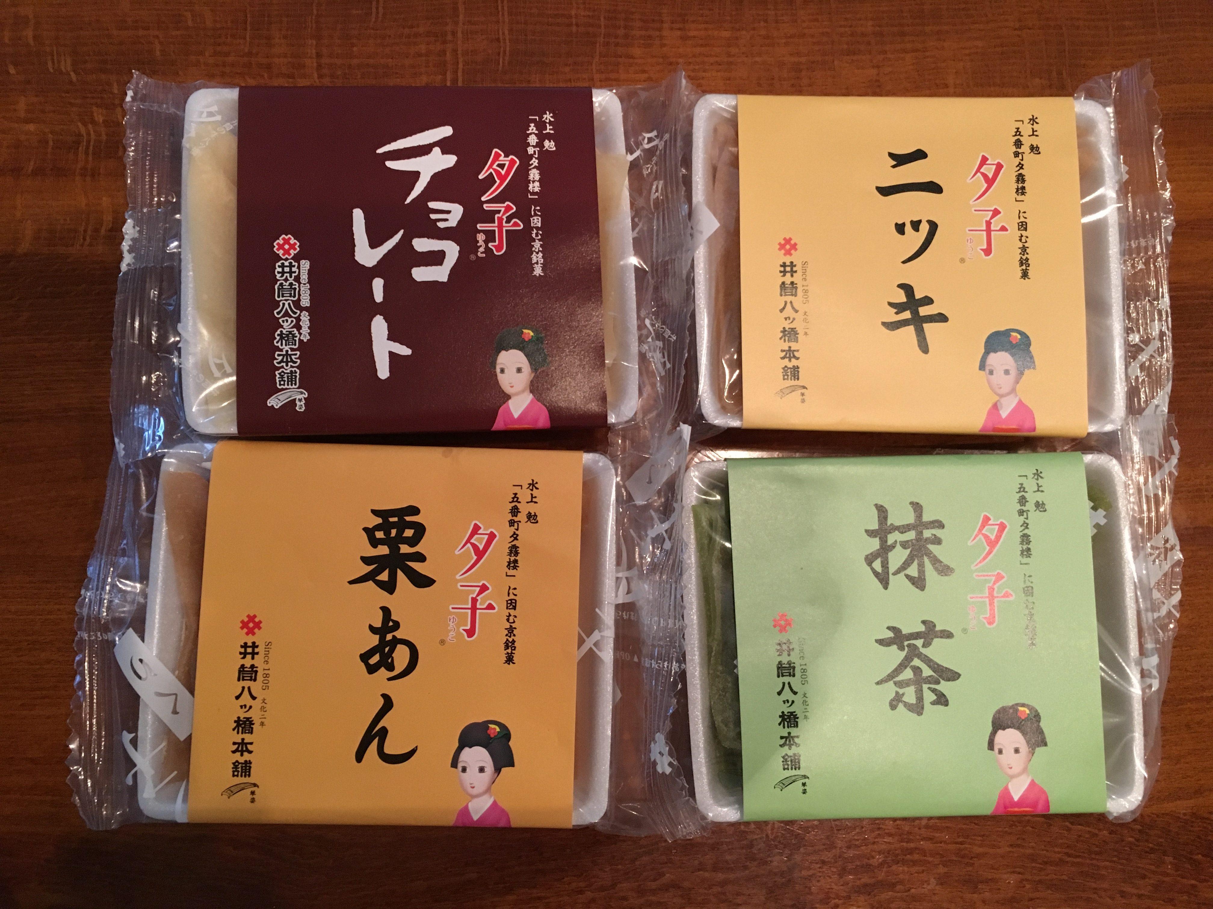 京都 井筒八ツ橋本舗の生八つ橋「夕子」4種類を食べ比べ!おすすめの味は?