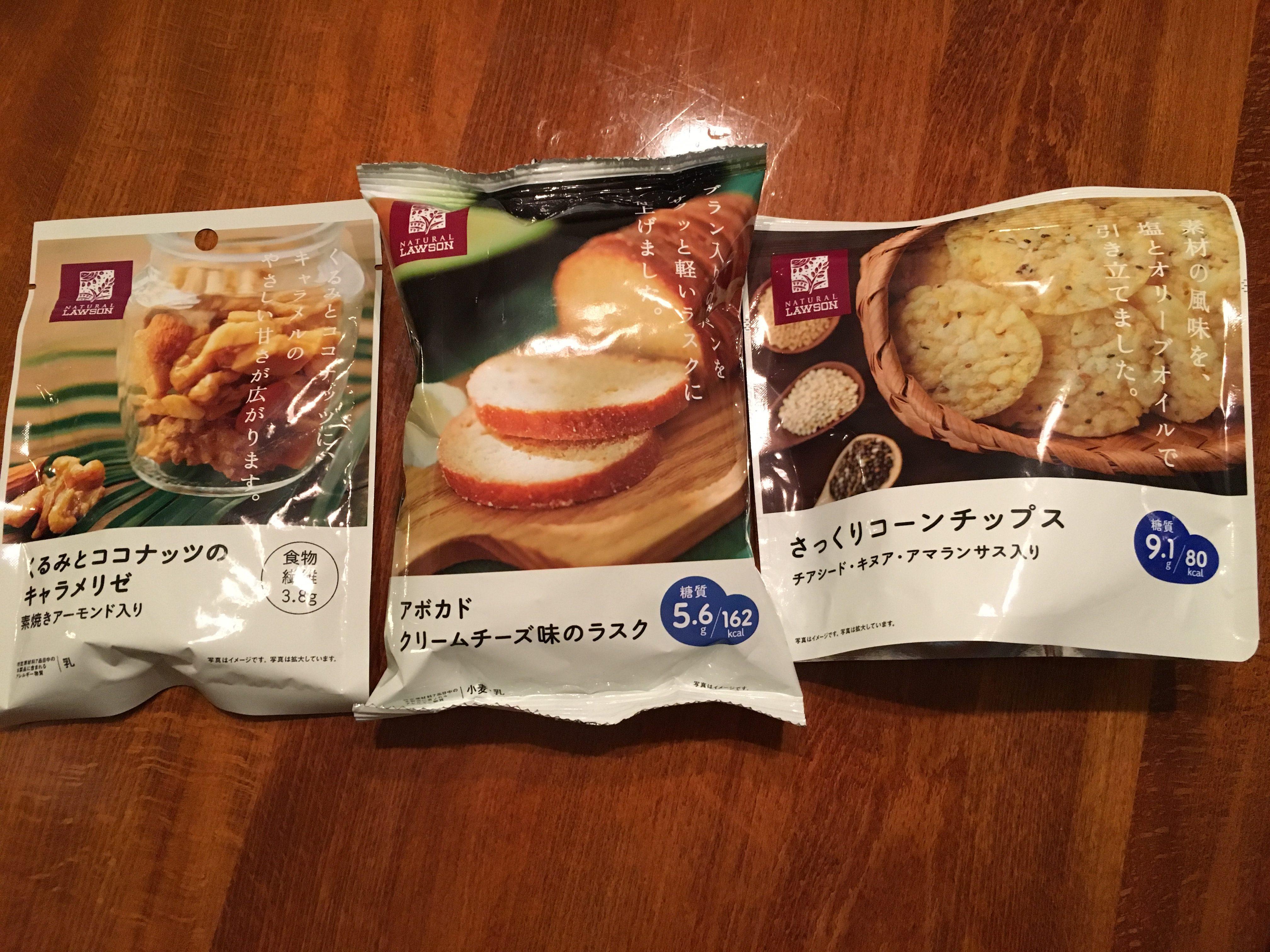 ナチュラルローソンシリーズのスナック菓子が凄い!美味しく健康志向。