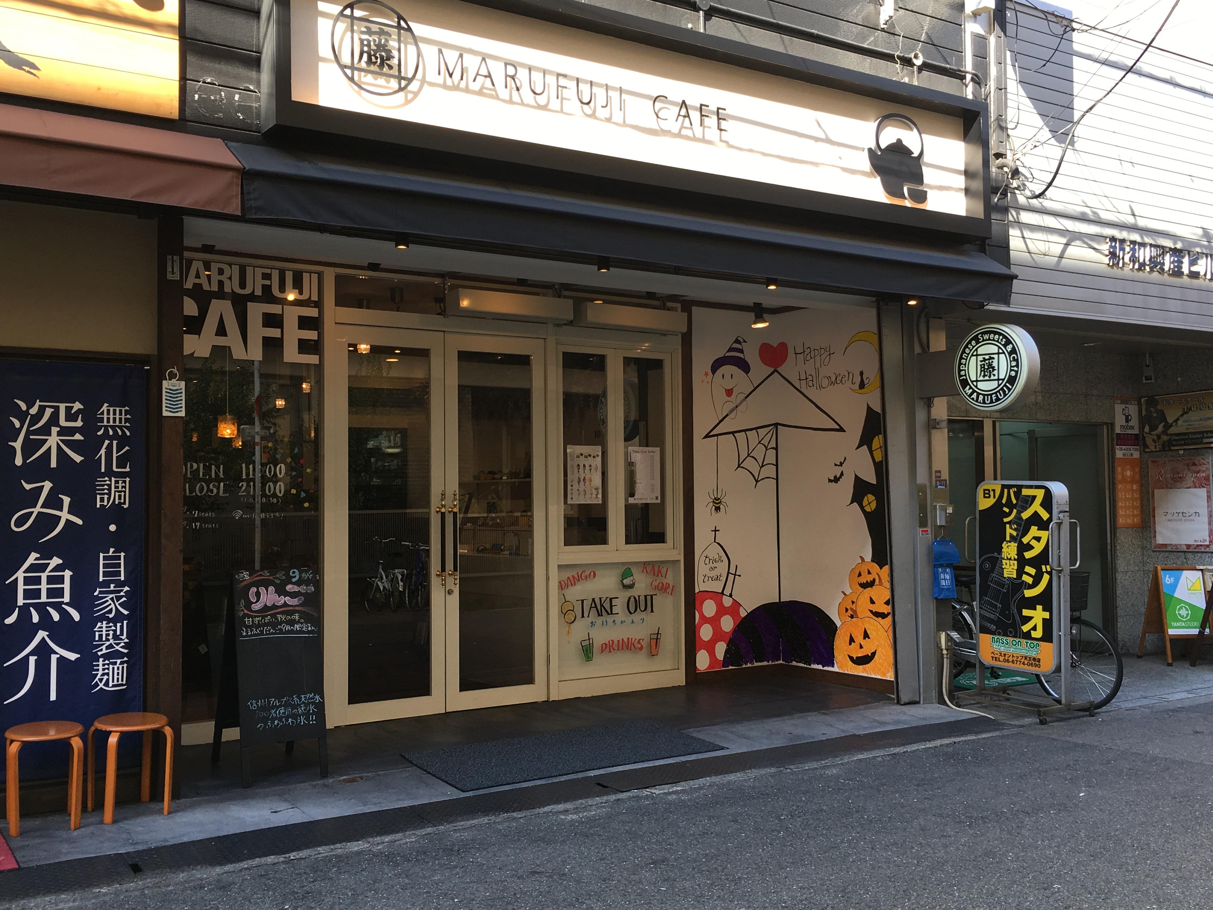 大阪天王寺の話題スポット「MARUFUJI CAFE」の奇抜スイーツを味わってきた!