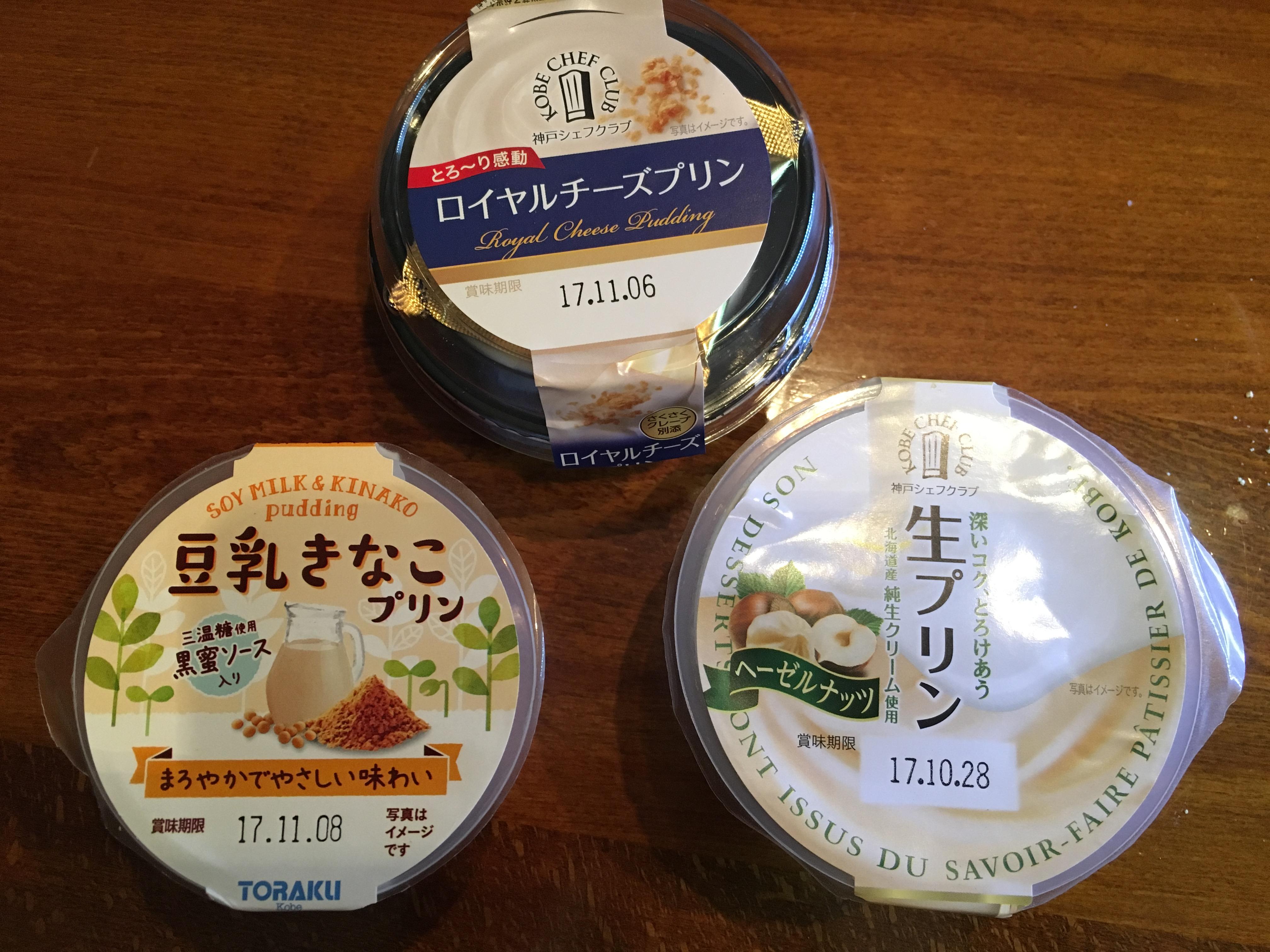 トーラクの美味しいプリン3種類を食べ比べ!1番おすすめの味は?