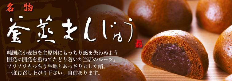 京都 釜なりやの釜蒸まんじゅうしょうゆ味が美味い!実食レビュー!