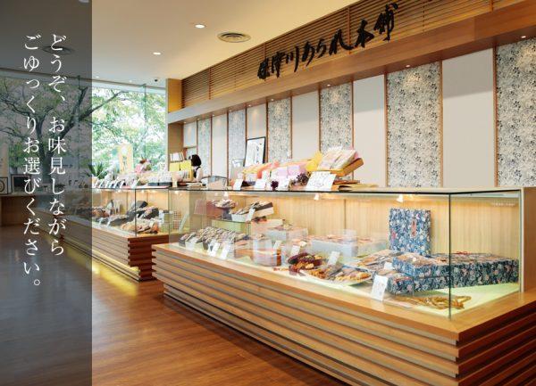 亀岡 おかき屋保津川あられ本舗さんが作るおすすめの和菓子をレビュー