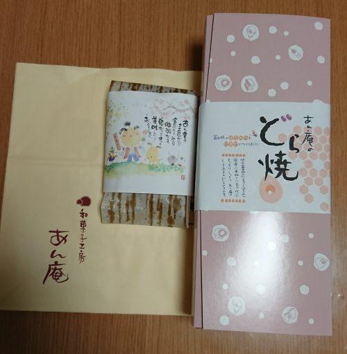 和菓子工房『あん庵』の冬のおすすめ和菓子を食べてみた!味や価格を紹介