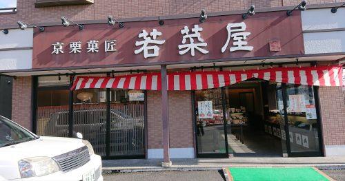 【京都】和菓子が人気の若菜屋さんおすすめ和菓子4種類を紹介!