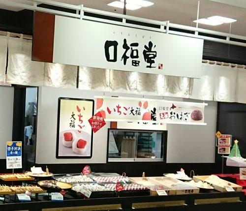 口福堂の和菓子は素朴な味わい!おすすめスイーツ7種類を食べ比べ!