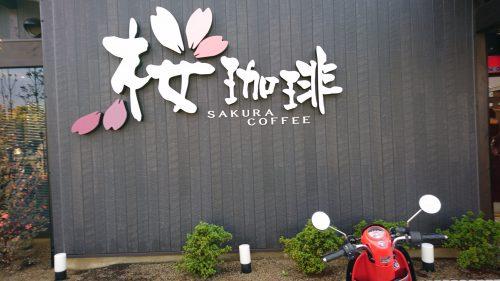 桜珈琲のさくらシリーズは優雅な空間から生まれた絶品スイーツ!