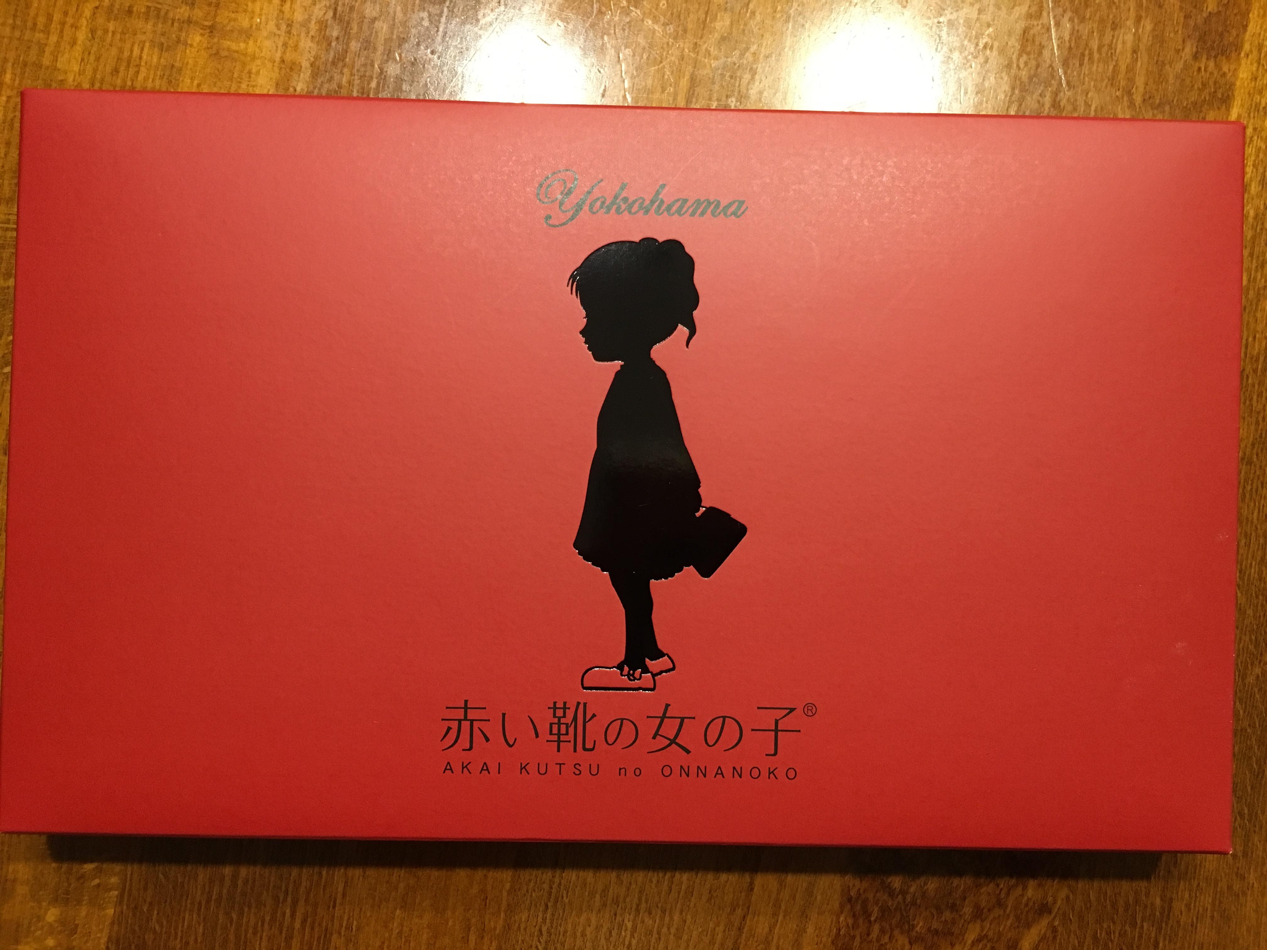 【人気のお土産】横浜マリンフーズ「赤い靴の女の子」の味や料金は?