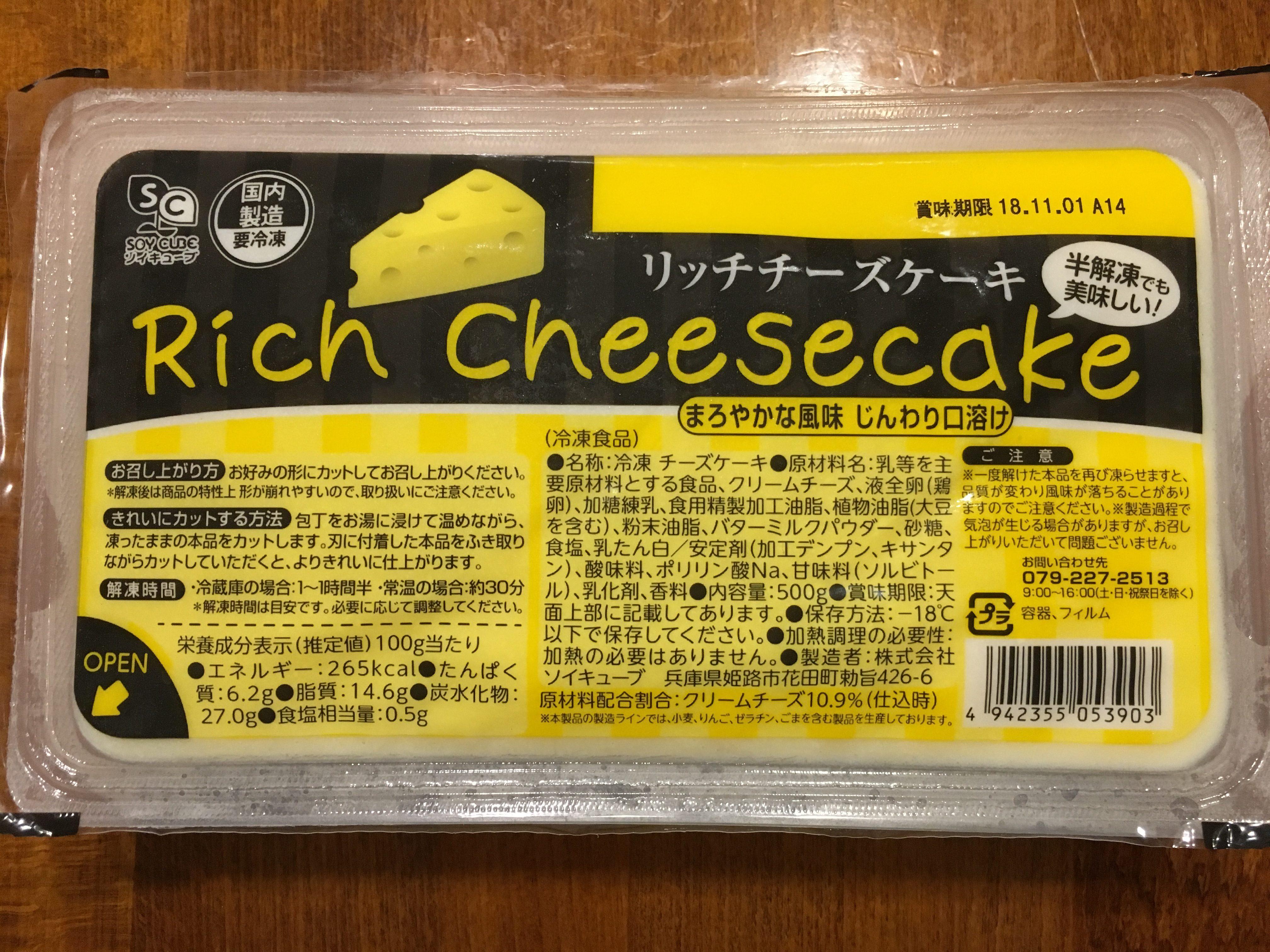 【業務スーパー】究極のコスパ「リッチケーキシリーズ」を実食!味やカロリーは?
