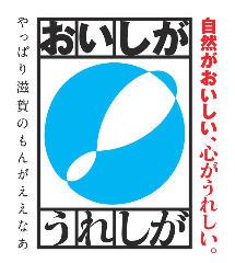 滋賀県産食材を使った美味しいスイーツ「おいしが うれしが」を紹介!