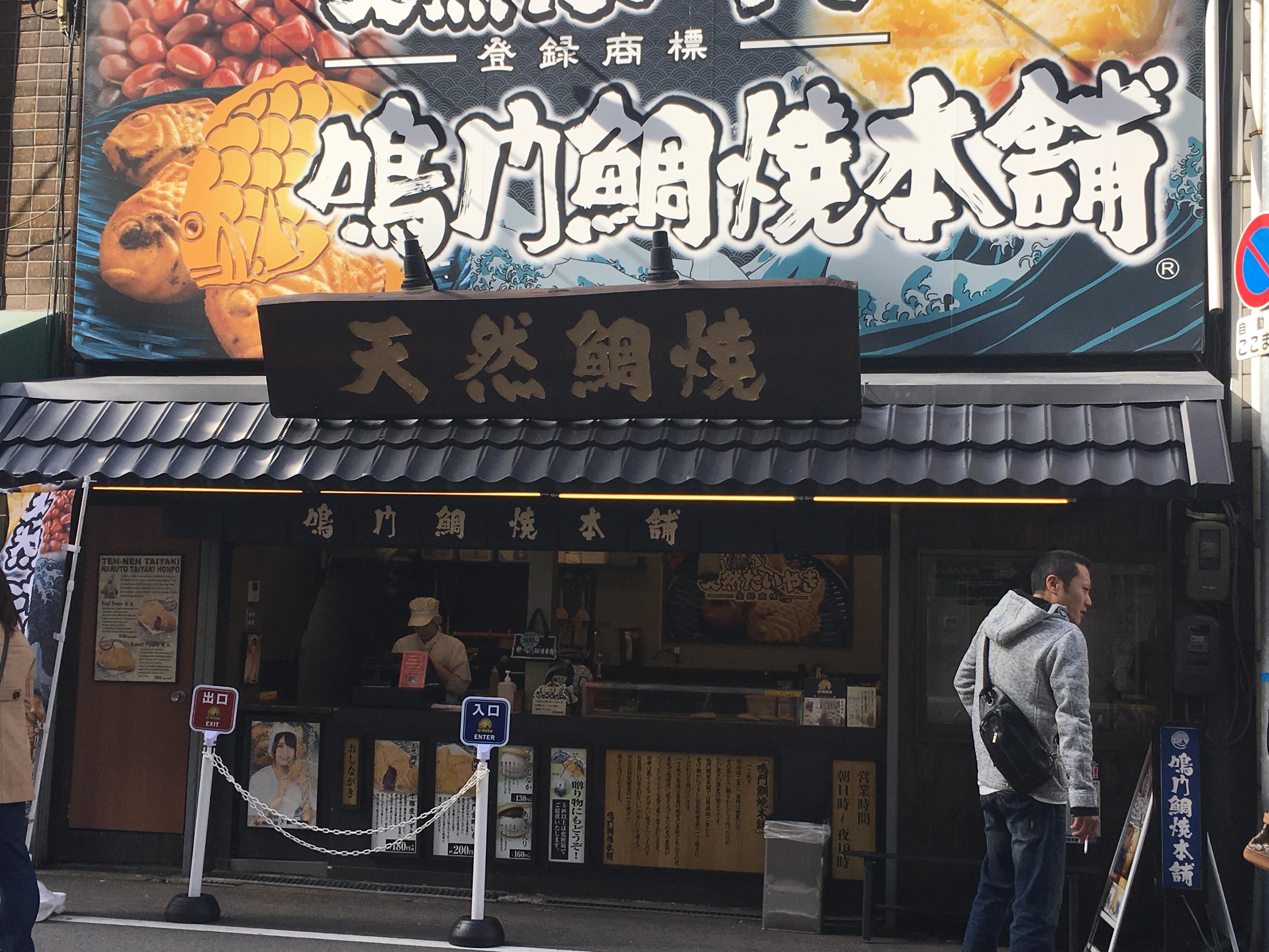 鳴門鯛焼本舗と奈良こたろうの鯛焼きを食べ比べ!一丁焼きは激ウマ。