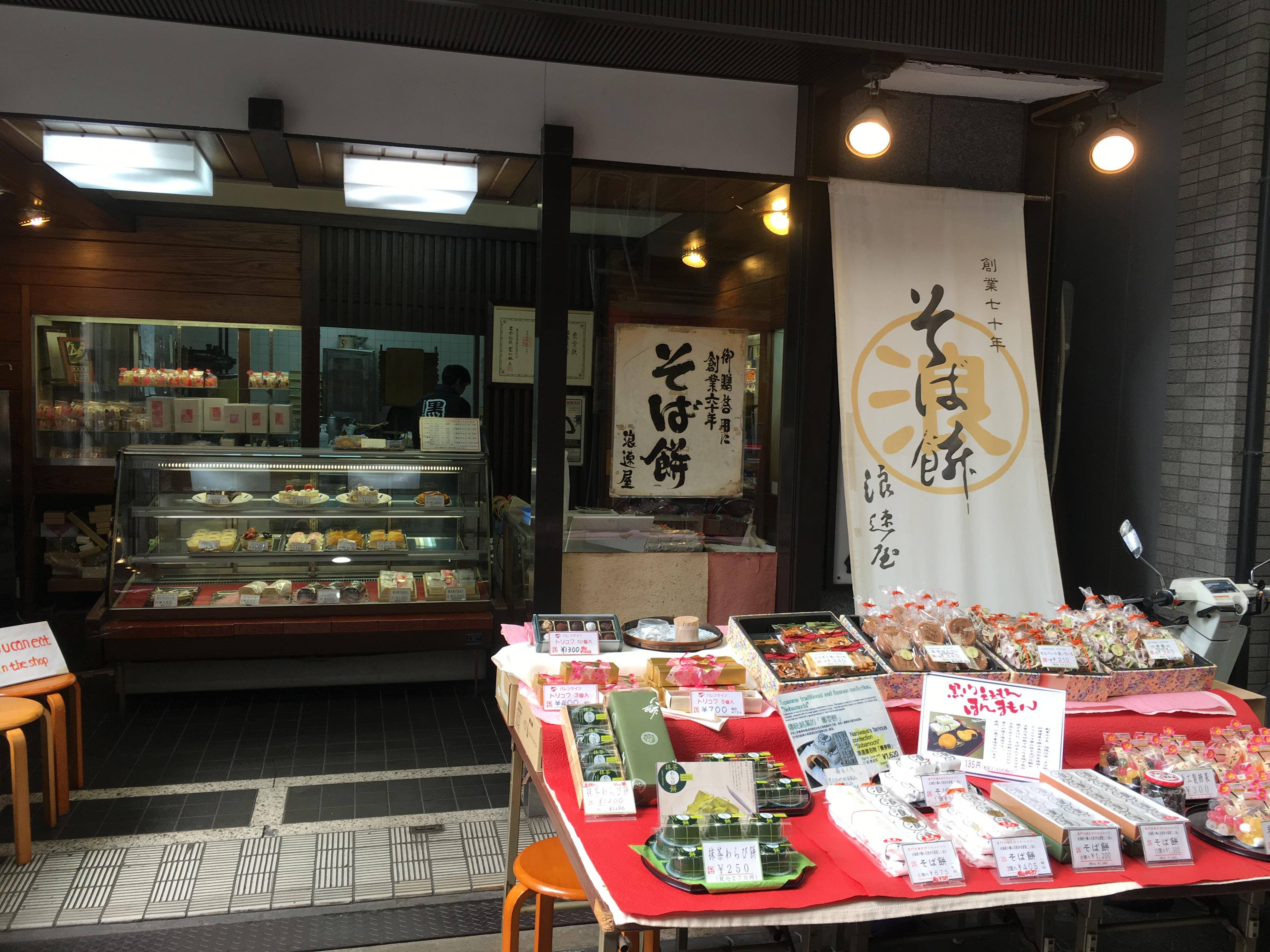 【大阪】浪速屋のそば餅とロールケーキを実食してみた。味や料金は?