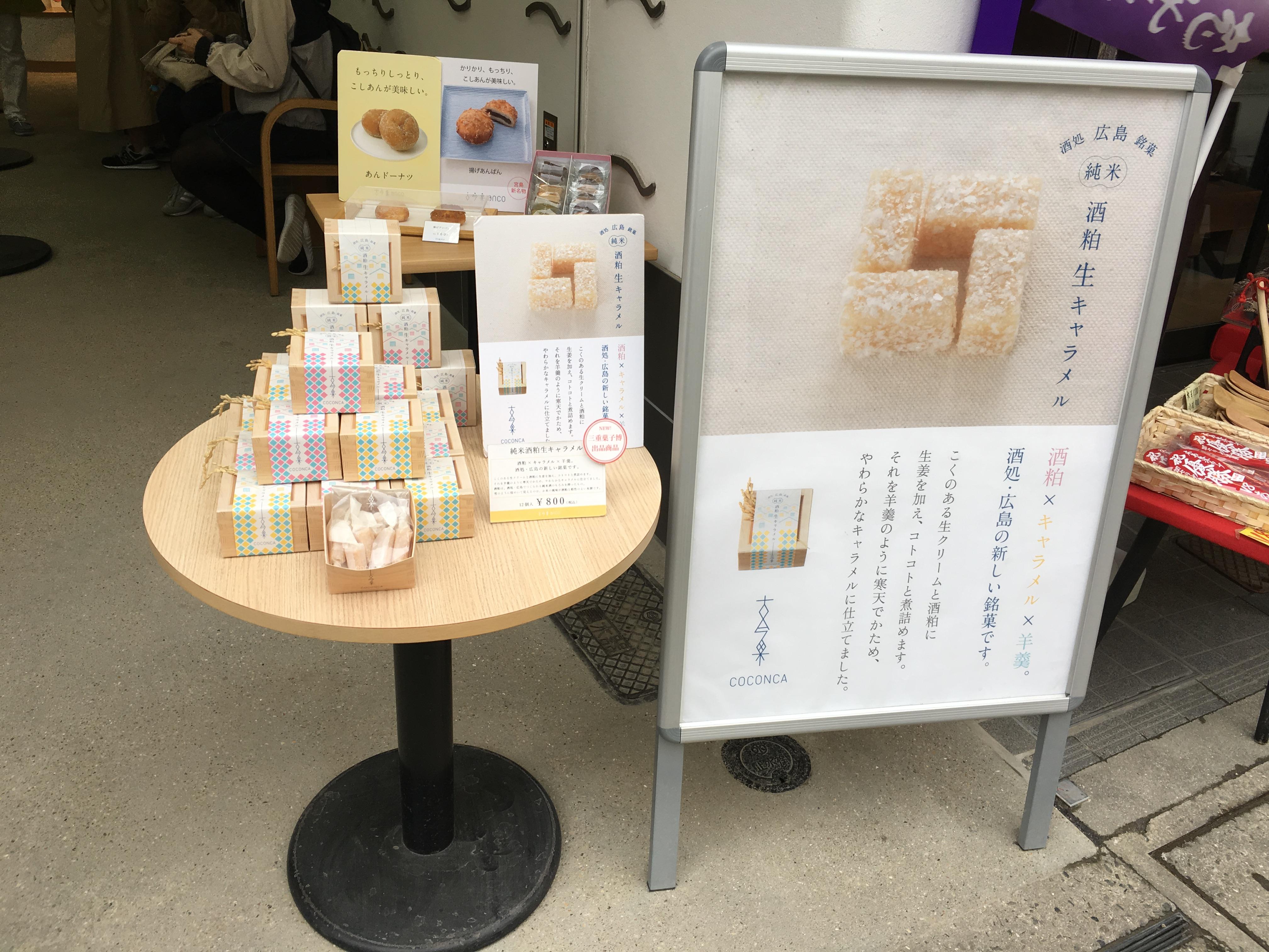 【レビュー】広島の新ブランド「古今菓anco」のスイーツを食べてみた感想