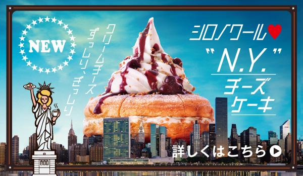 【コメダ珈琲】春の新作「N.Y.チーズケーキ」を食べてみた感想。