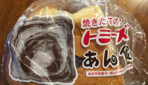 【神戸】トミーズの人気の菓子パン10選!あん食を食べてみた感想。