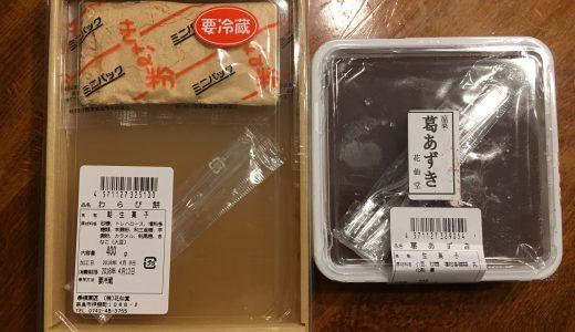 【奈良】花仙堂の和菓子を食べてみた感想とおすすめの和菓子13選