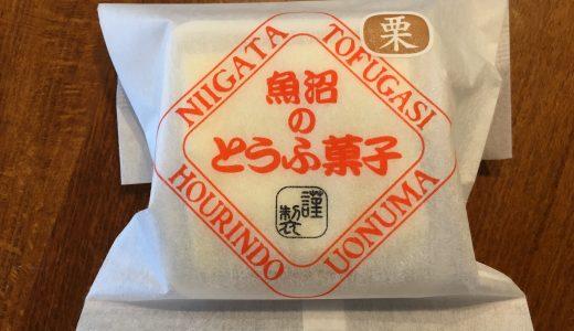 【新潟】芳林堂のとうふ菓子を食べた感想とおすすめとうふ菓子5選