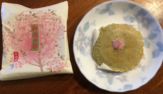【京都】京煎堂のおすすめ生せんべいと人気のお菓子を食べた感想。
