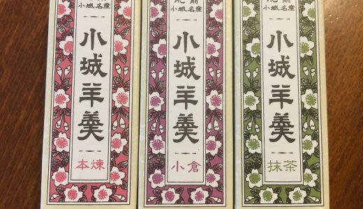 【佐賀】村岡総本舗「小城羊羹」を食べた味の感想と料金について