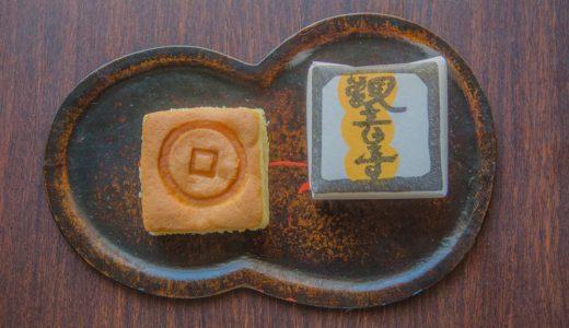 【香川】白栄堂のおすすめスイーツ特集!観音寺饅頭と香川のスイーツを実食した感想