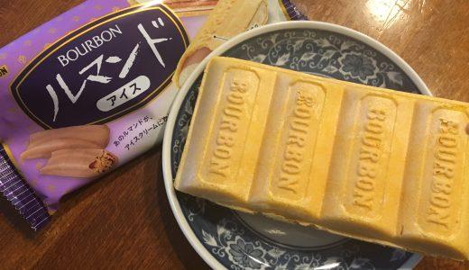 【ブルボン】伝説のルマンドアイス関東上陸!実際に食べてみた感想