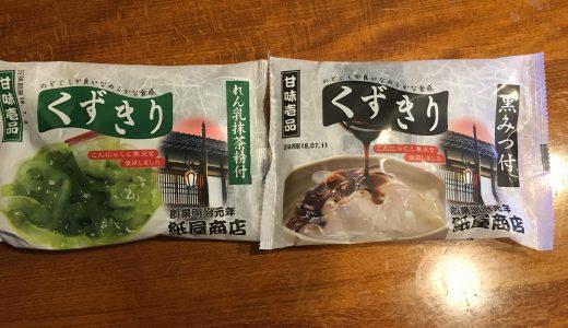 【福島県】紙屋商店のくずきりを食べてみた感想。ダイエットにおすすめ!