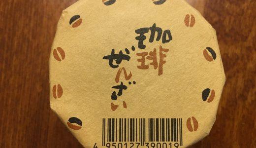 おすすめのコーヒーぜんざい特集!伊藤軒の珈琲ぜんざいを食べた感想